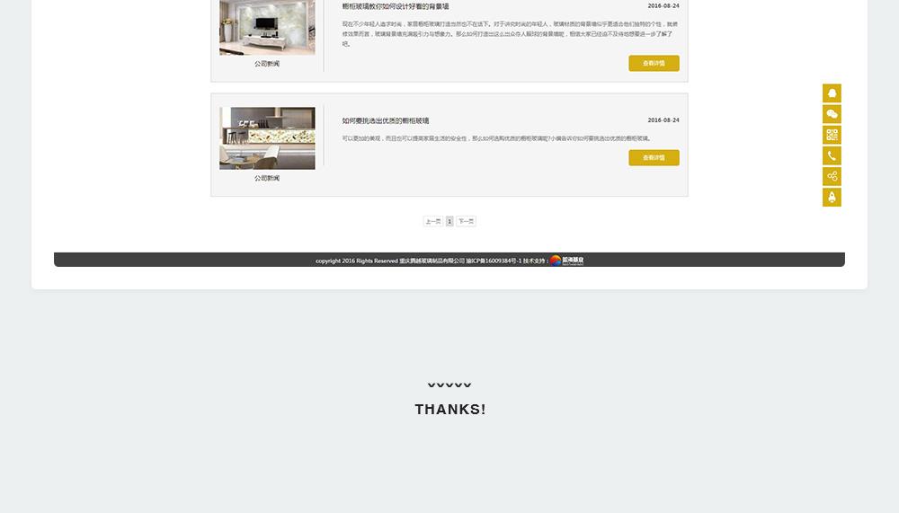 家居建材网站-腾越玻璃-8.jpg