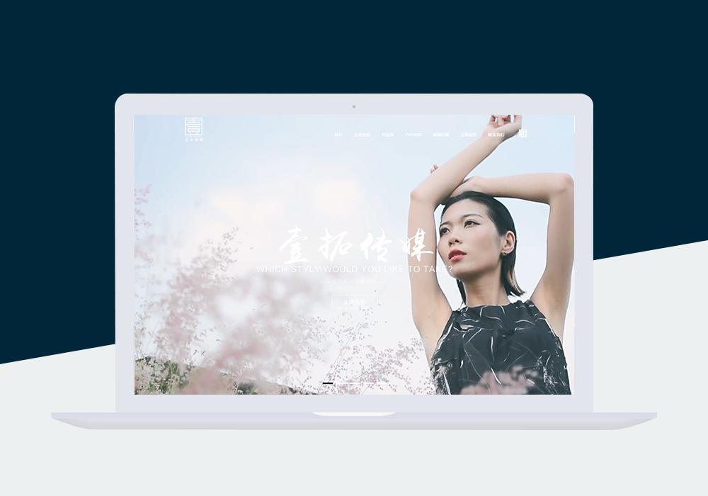 壹拓传媒官网-1.jpg