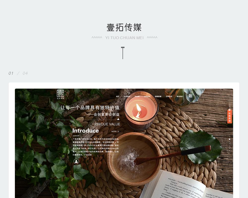 壹拓传媒官网-3.jpg