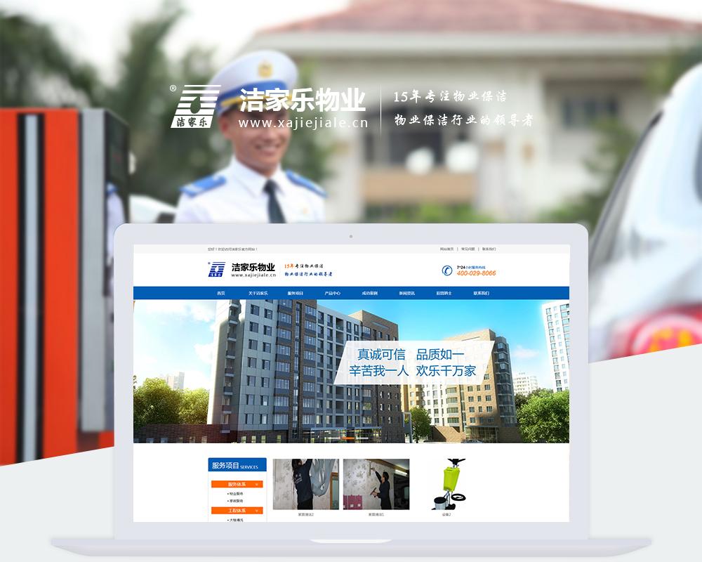 家政服务网站-洁家乐物业-1.jpg