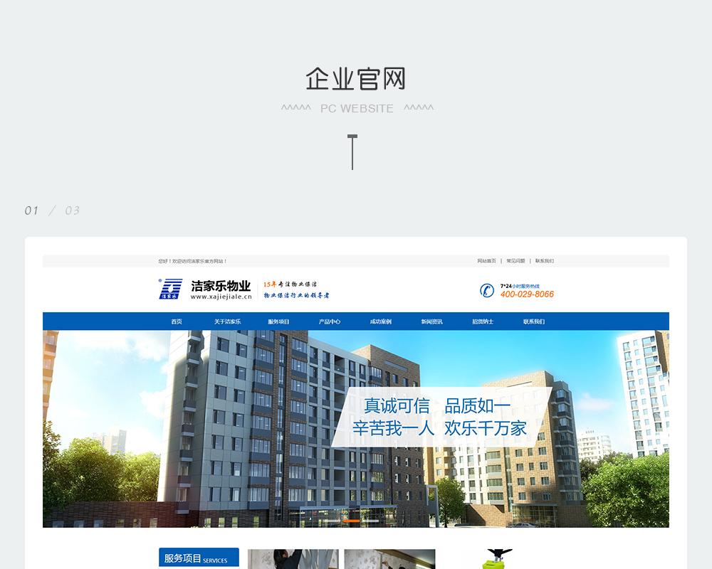 家政服务网站-洁家乐物业-2.jpg