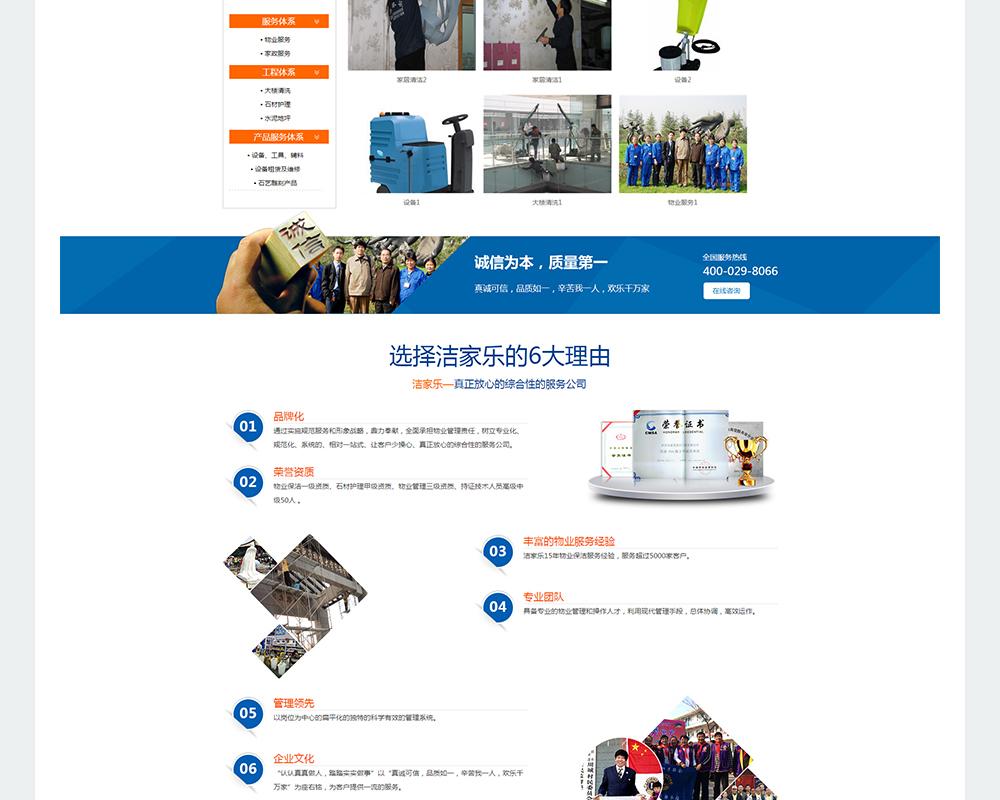 家政服务网站-洁家乐物业-3.jpg