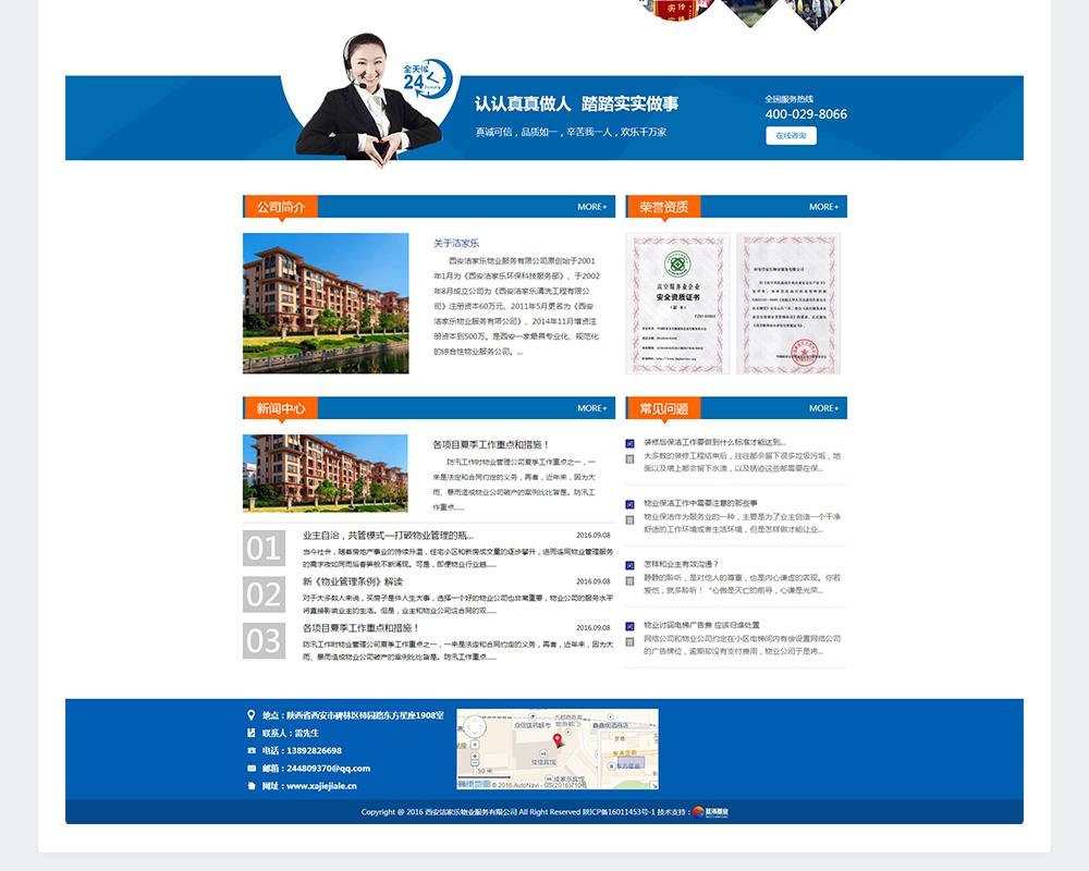 家政服务网站-洁家乐物业-4.jpg