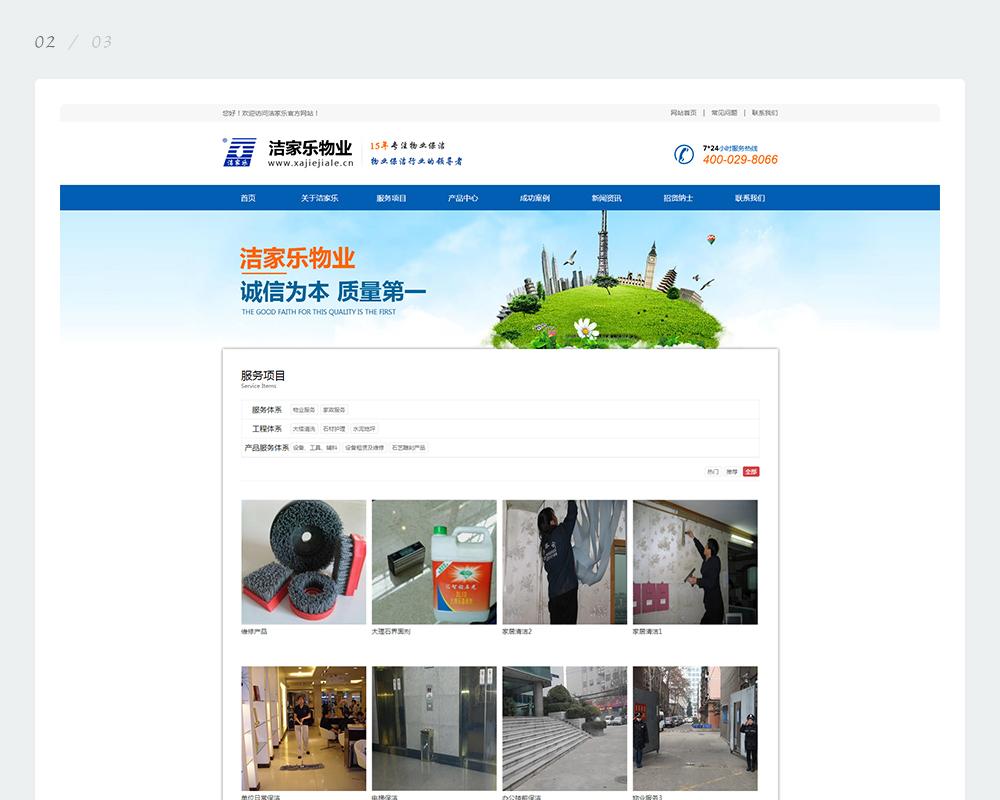 家政服务网站-洁家乐物业-5.jpg