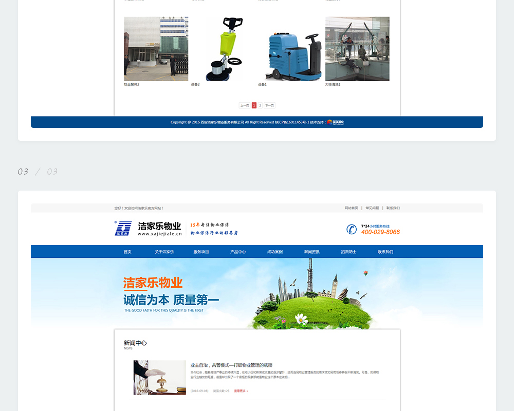 家政服务网站-洁家乐物业-6.jpg