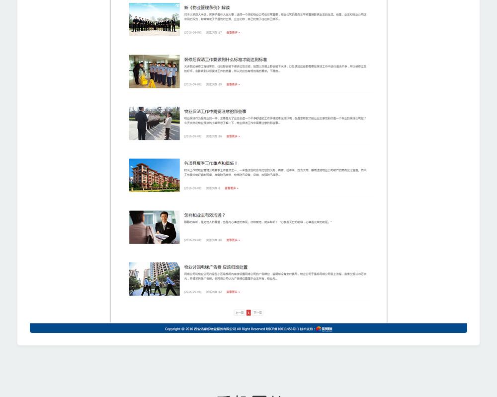 家政服务网站-洁家乐物业-7.jpg