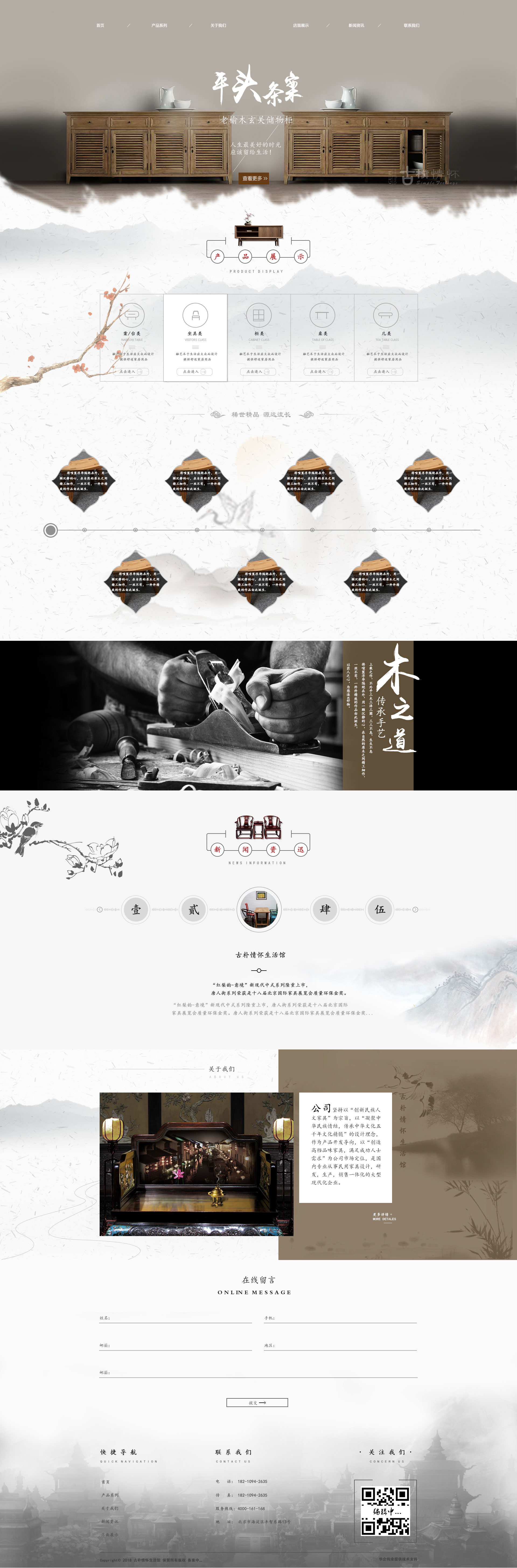 卢晓杰 多屏行业网站 中式古典家具家居 金色水墨风格.jpg