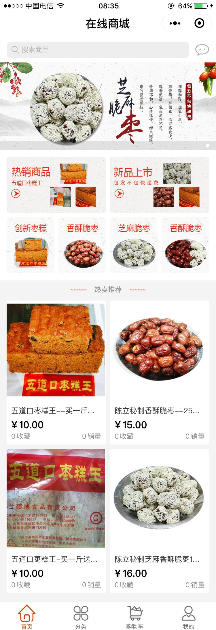 餐饮红色北京五道口枣糕王官方商城小程序高级版.png