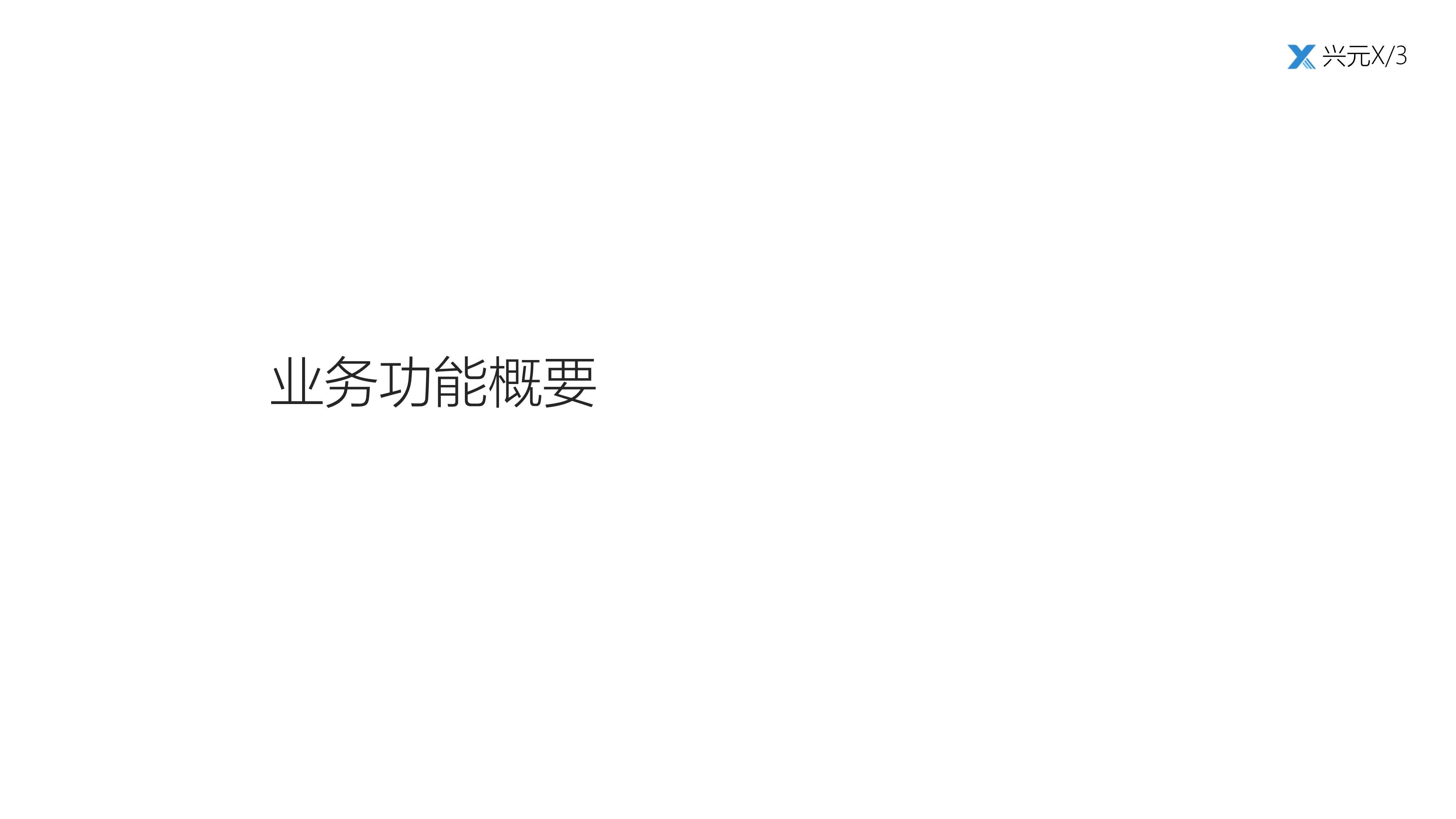 011809350146_0兴元财务管理报销软件_5.Jpeg