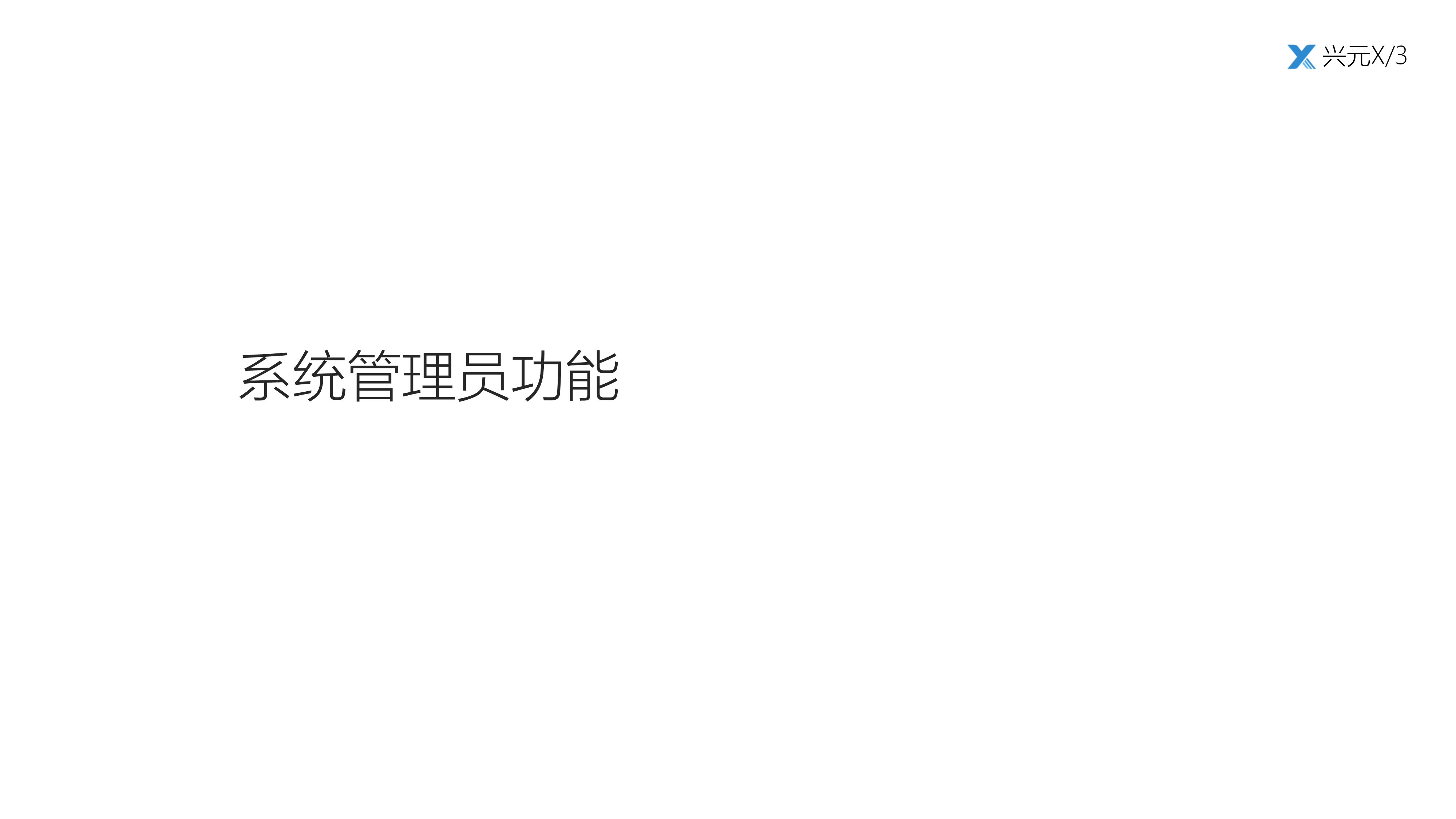011809350146_0兴元财务管理报销软件_8.Jpeg