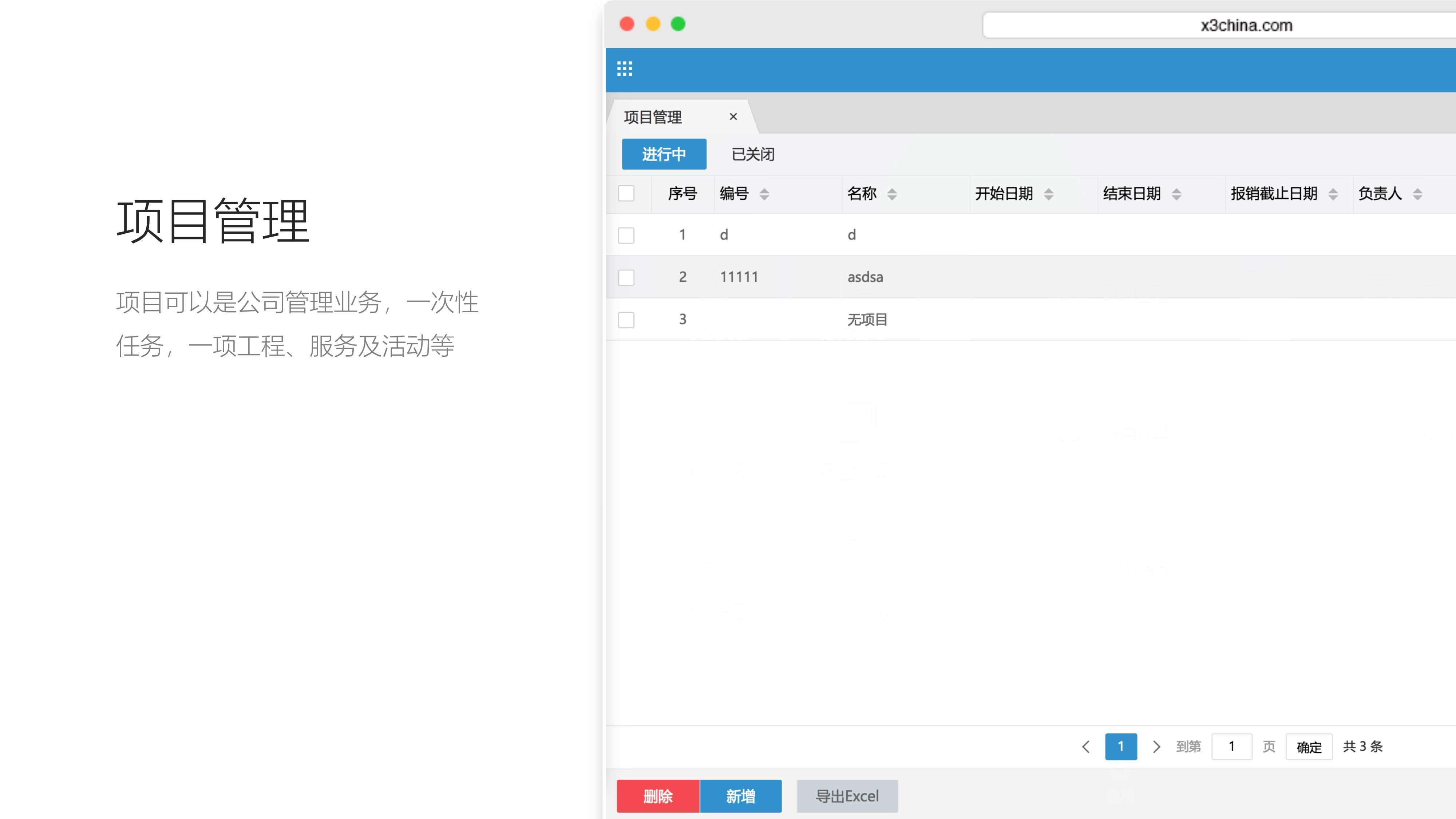 011809350146_0兴元财务管理报销软件_16.Jpeg