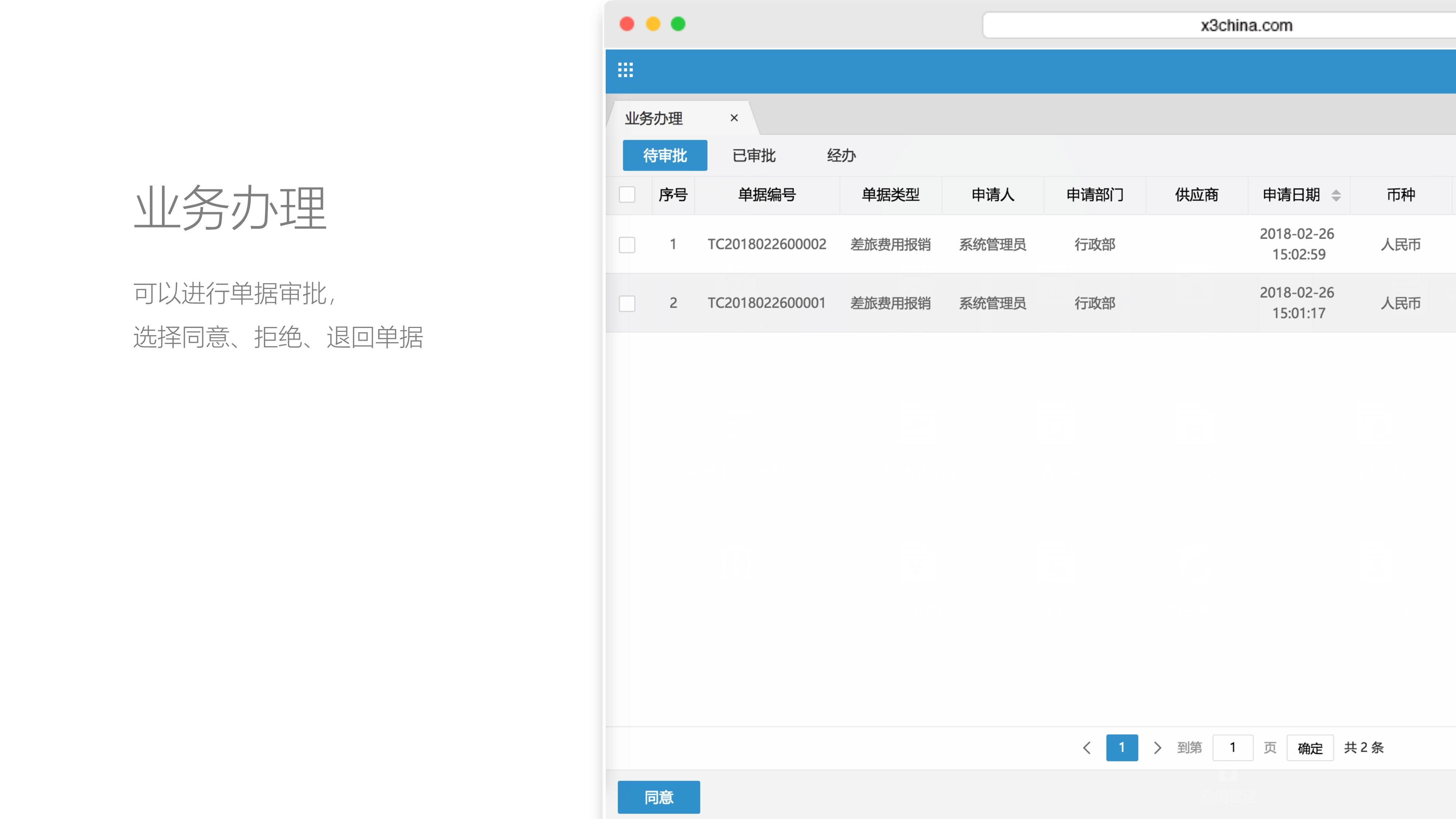 011809350146_0兴元财务管理报销软件_24.Jpeg
