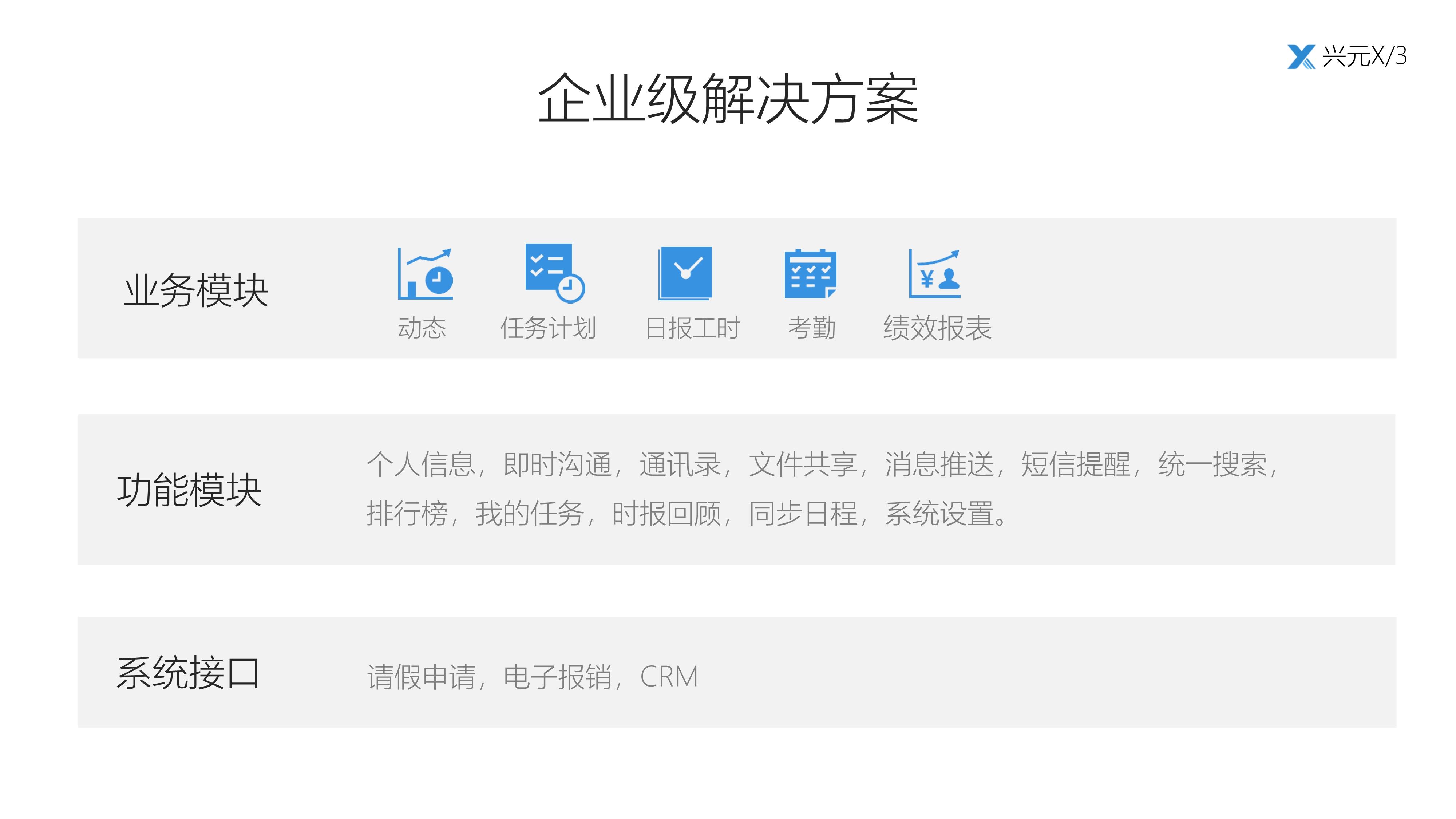 011809420157_0兴元移动协同办公_6.Jpeg