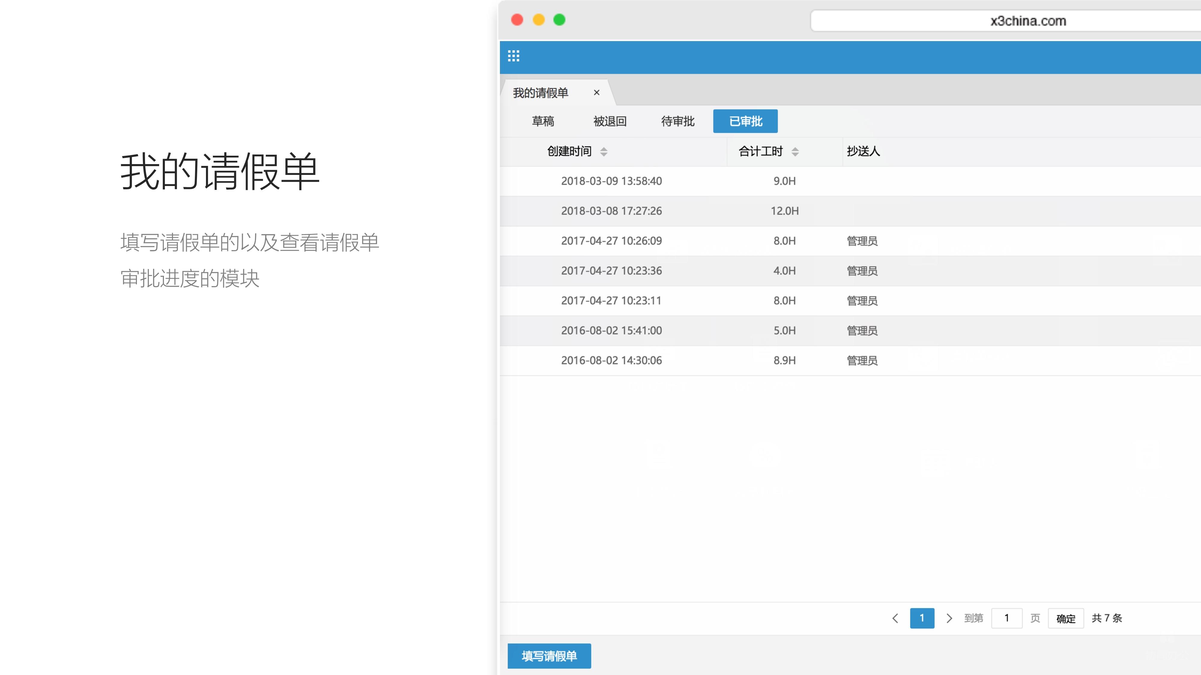 011809420157_0兴元移动协同办公_17.Jpeg