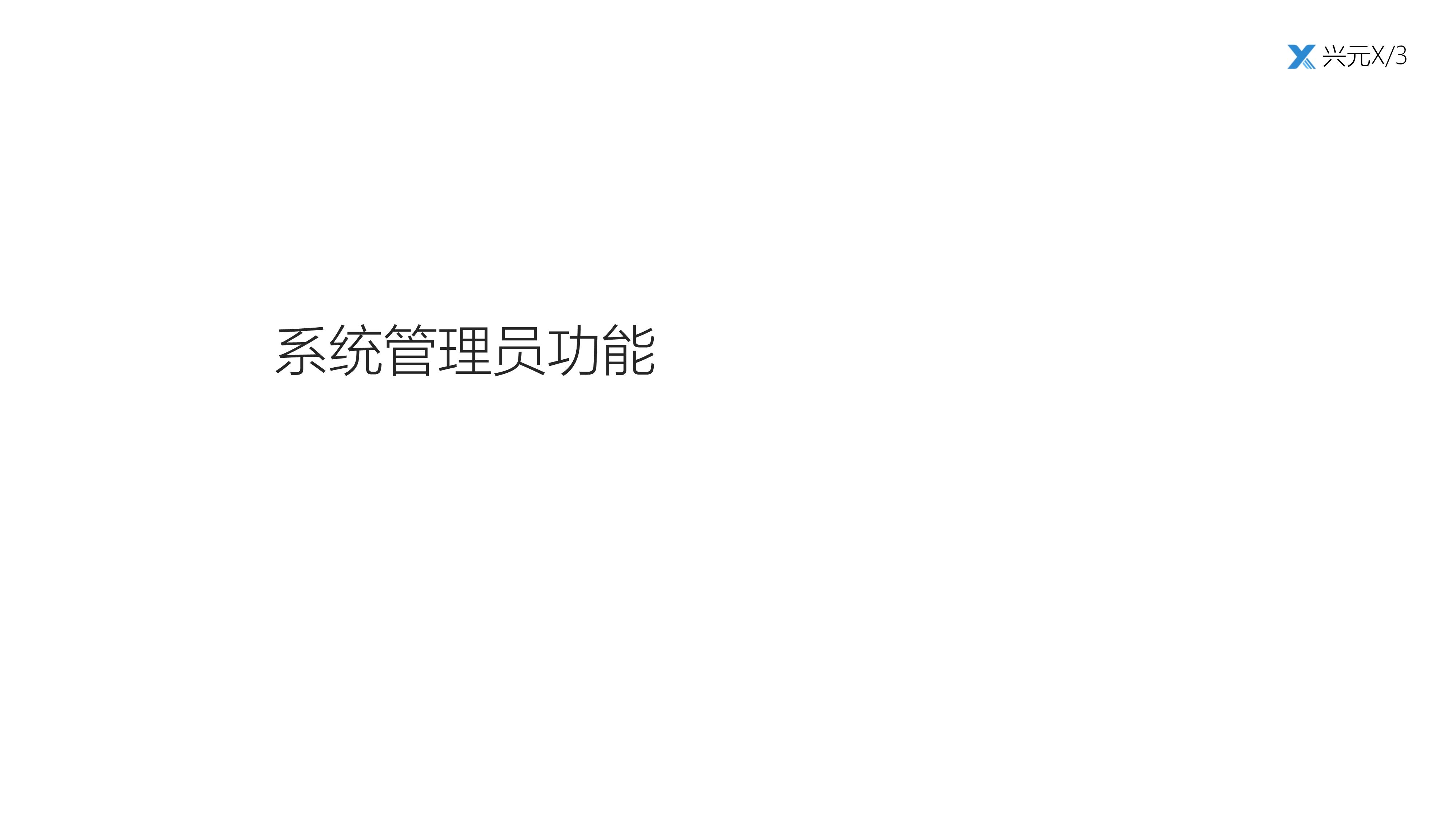 011809420157_0兴元移动协同办公_19.Jpeg