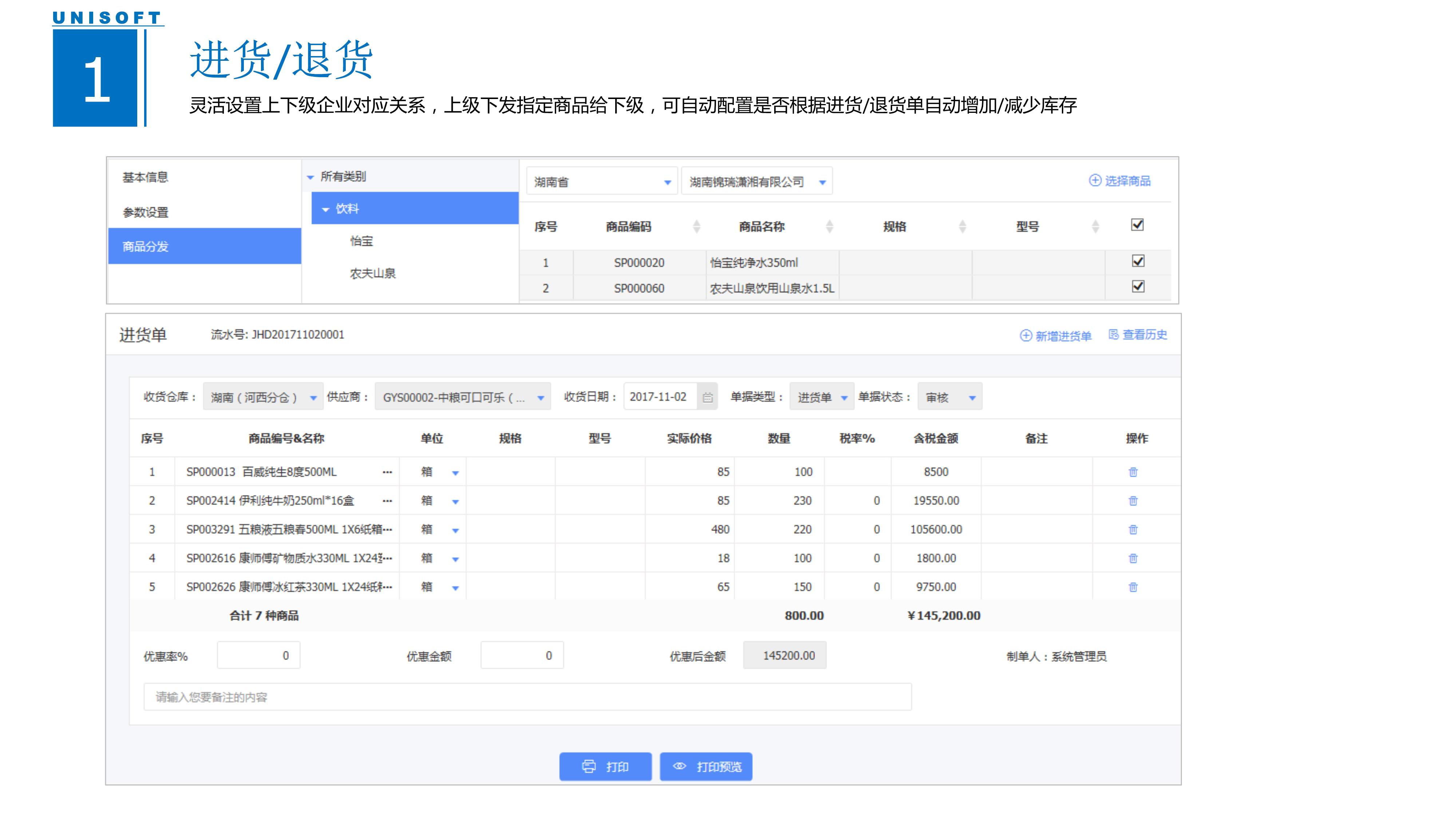 011811160914_0优特移动销售管理系统_16.jpg