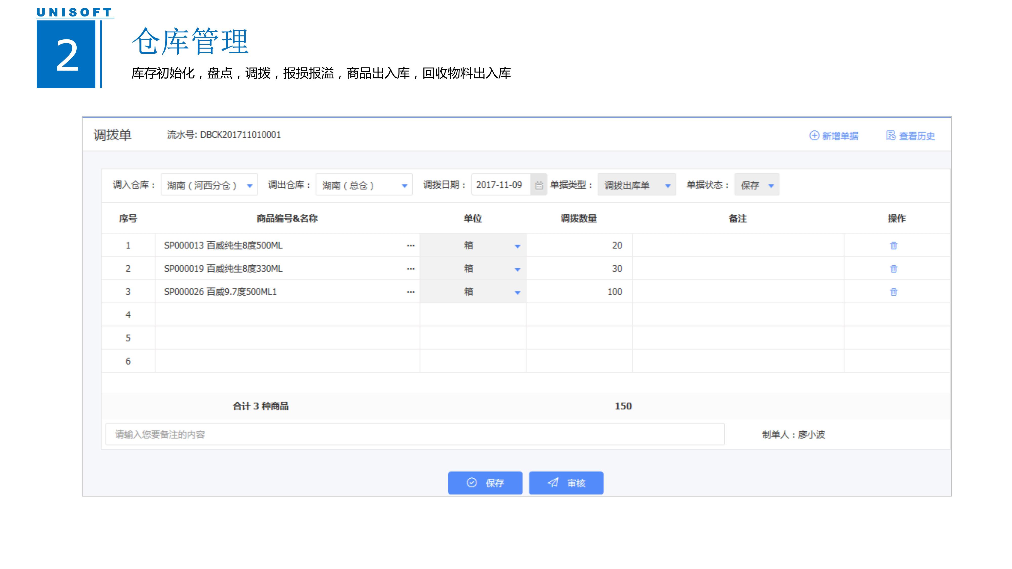 011811160914_0优特移动销售管理系统_17.jpg