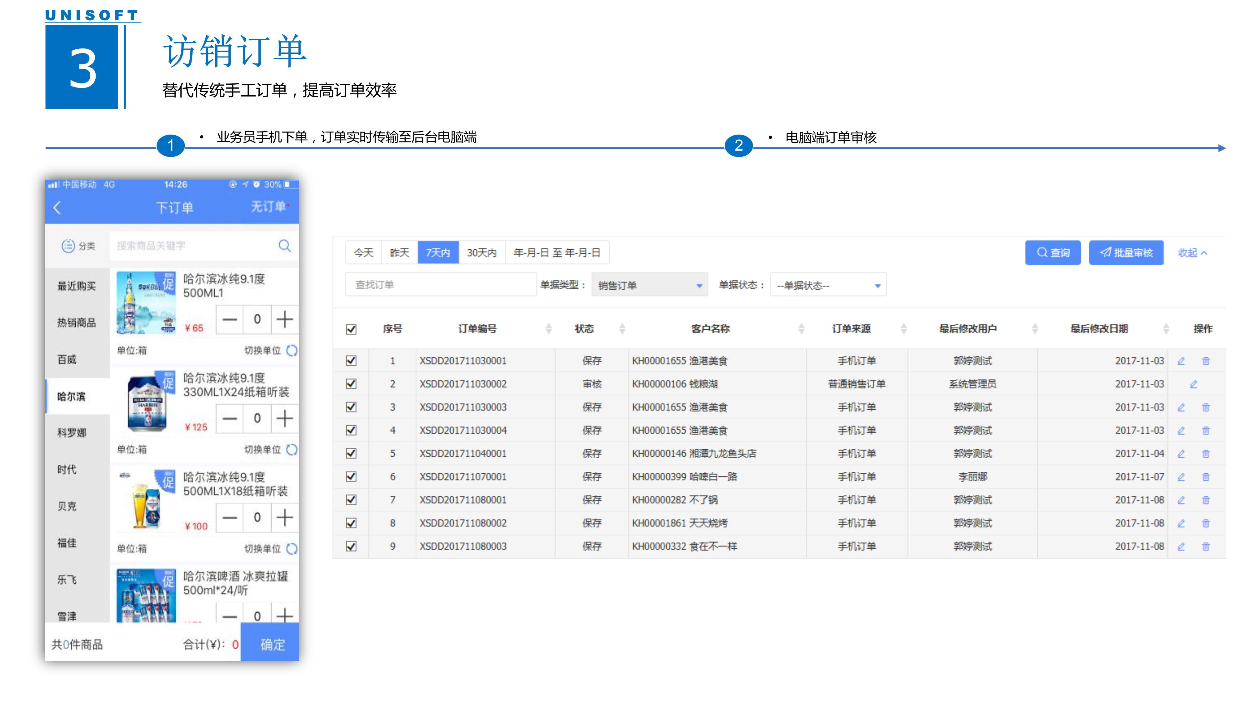 011811160914_0优特移动销售管理系统_18.jpg