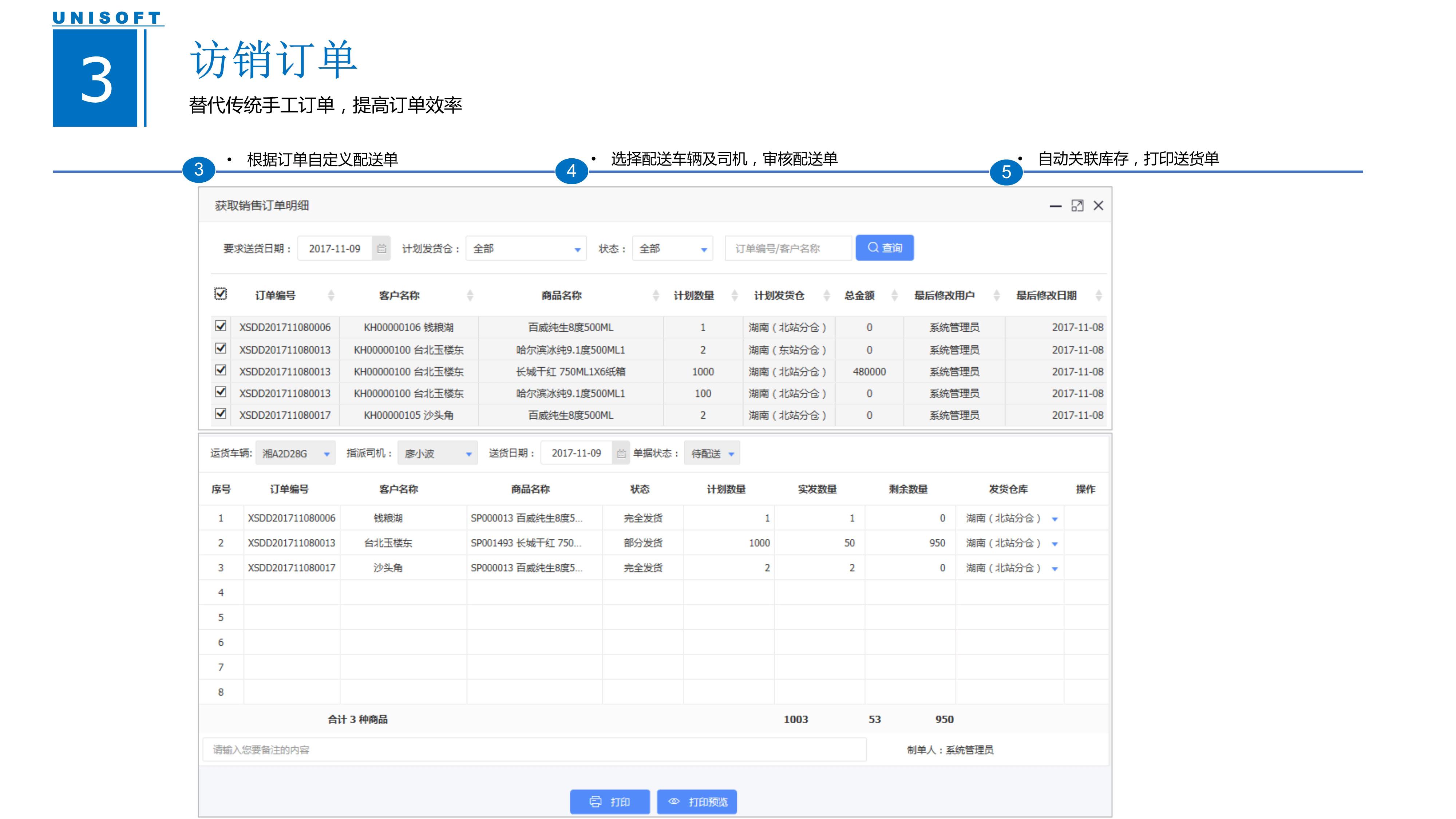 011811160914_0优特移动销售管理系统_19.jpg