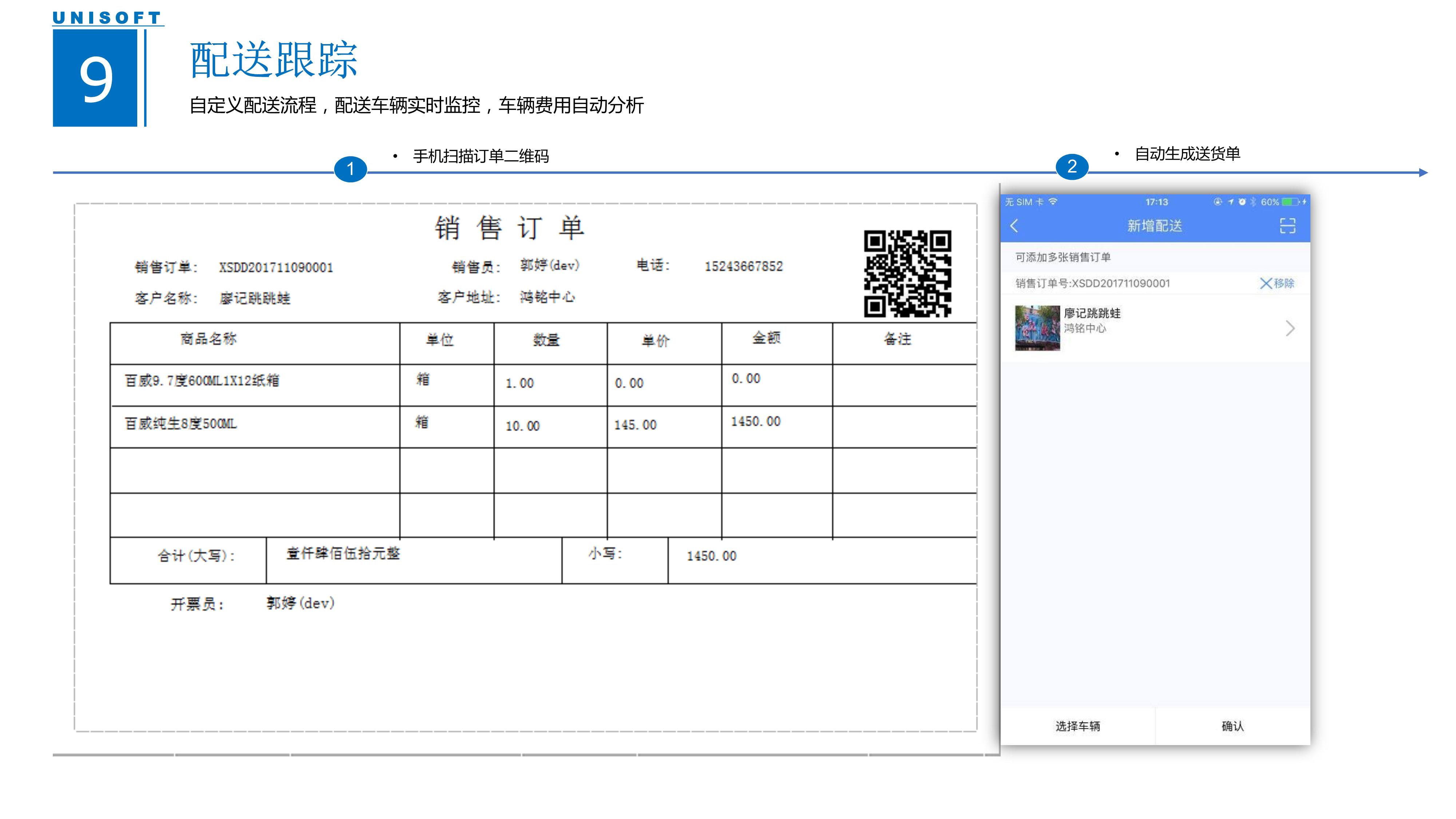 011811160914_0优特移动销售管理系统_27.jpg