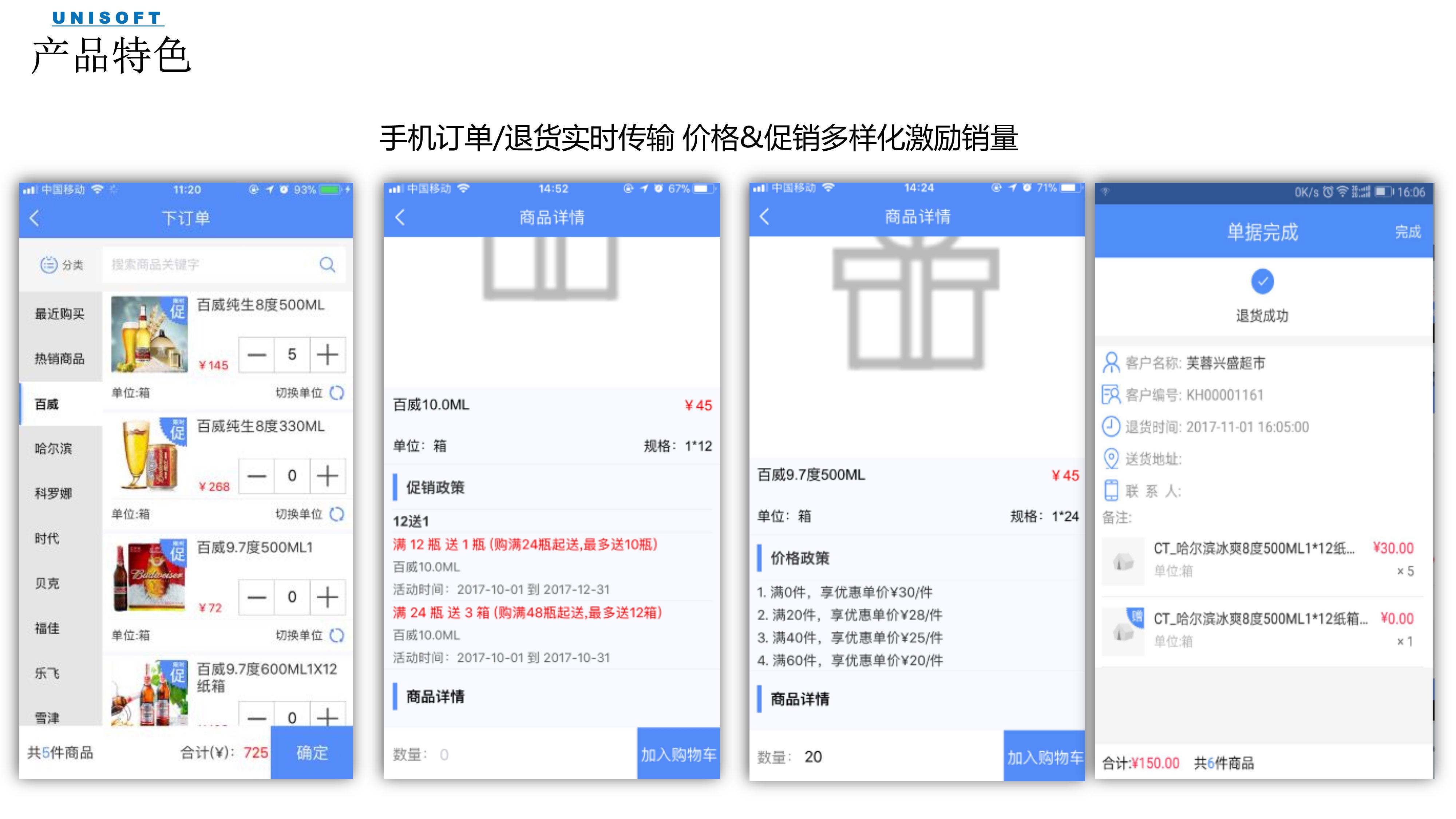 011811160914_0优特移动销售管理系统_36.jpg