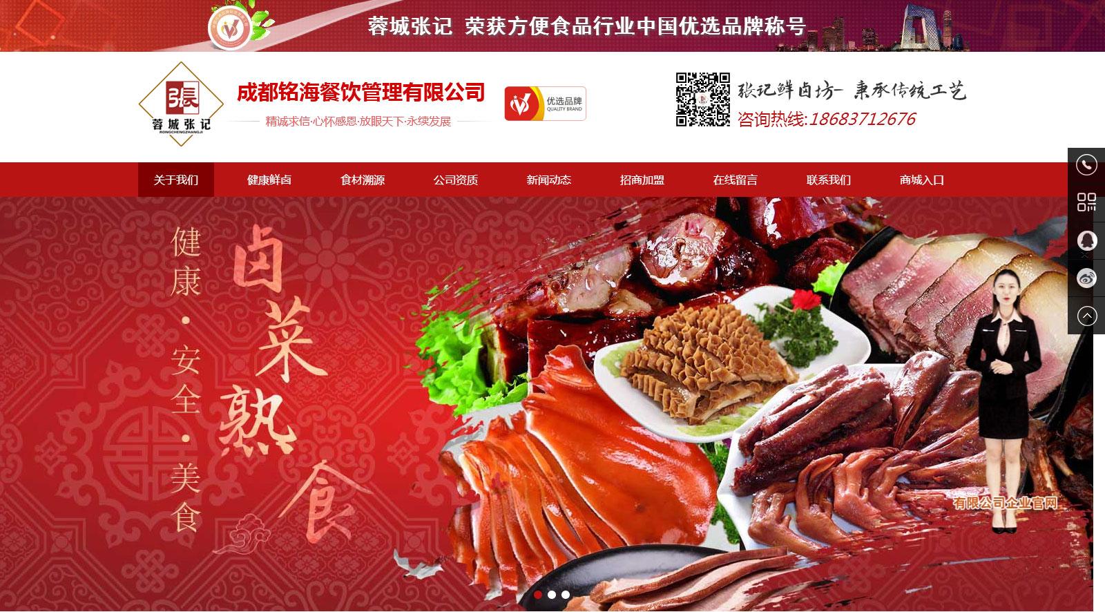 成都铭海餐饮管理有限公司_01.jpg