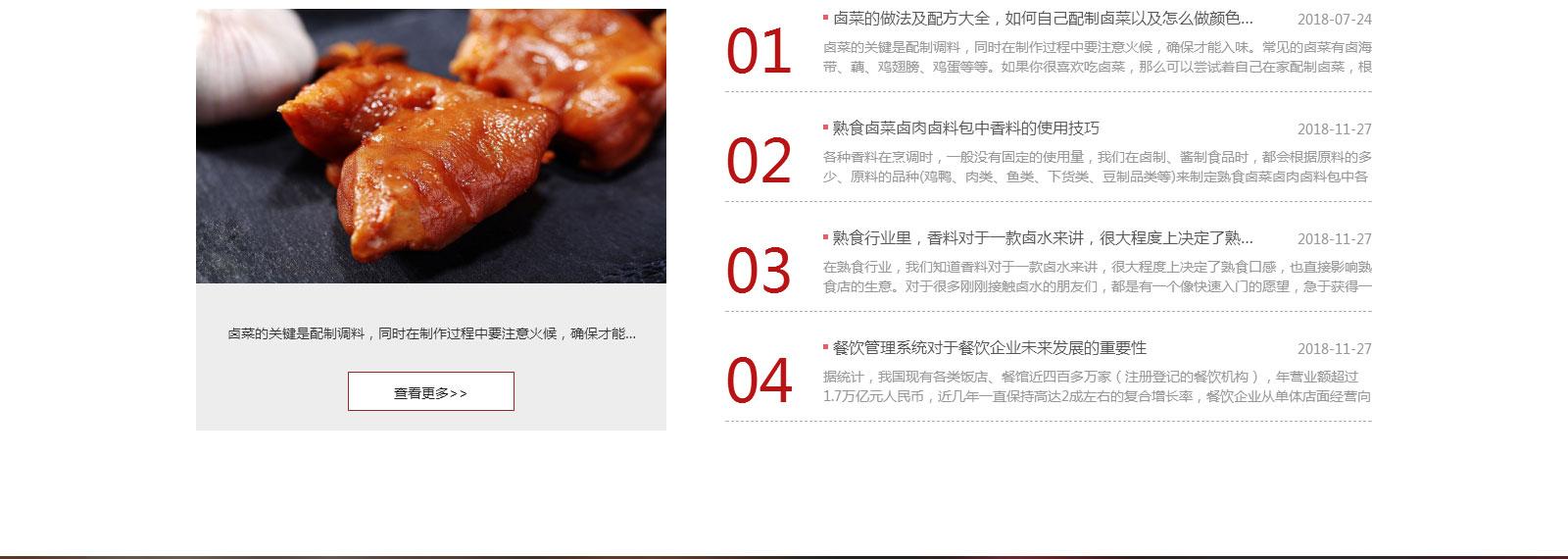 成都铭海餐饮管理有限公司_06.jpg