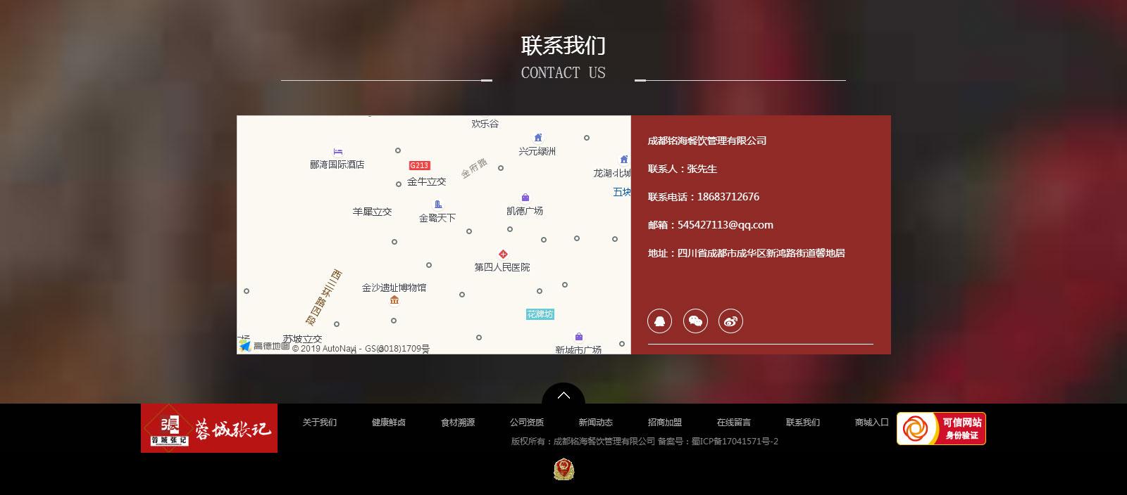 成都铭海餐饮管理有限公司_07.jpg