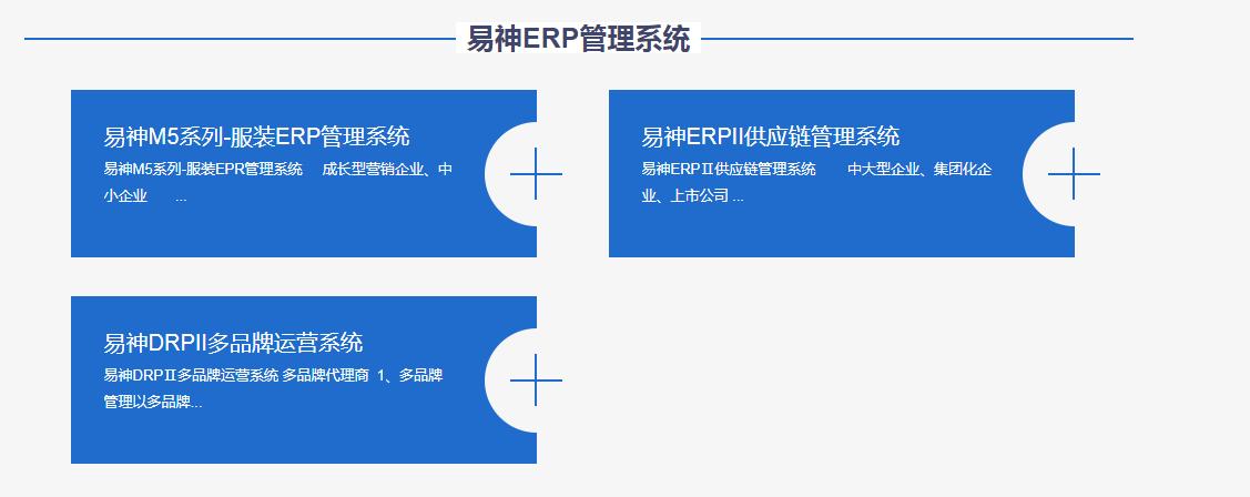 易神ERP管理系统-2.png