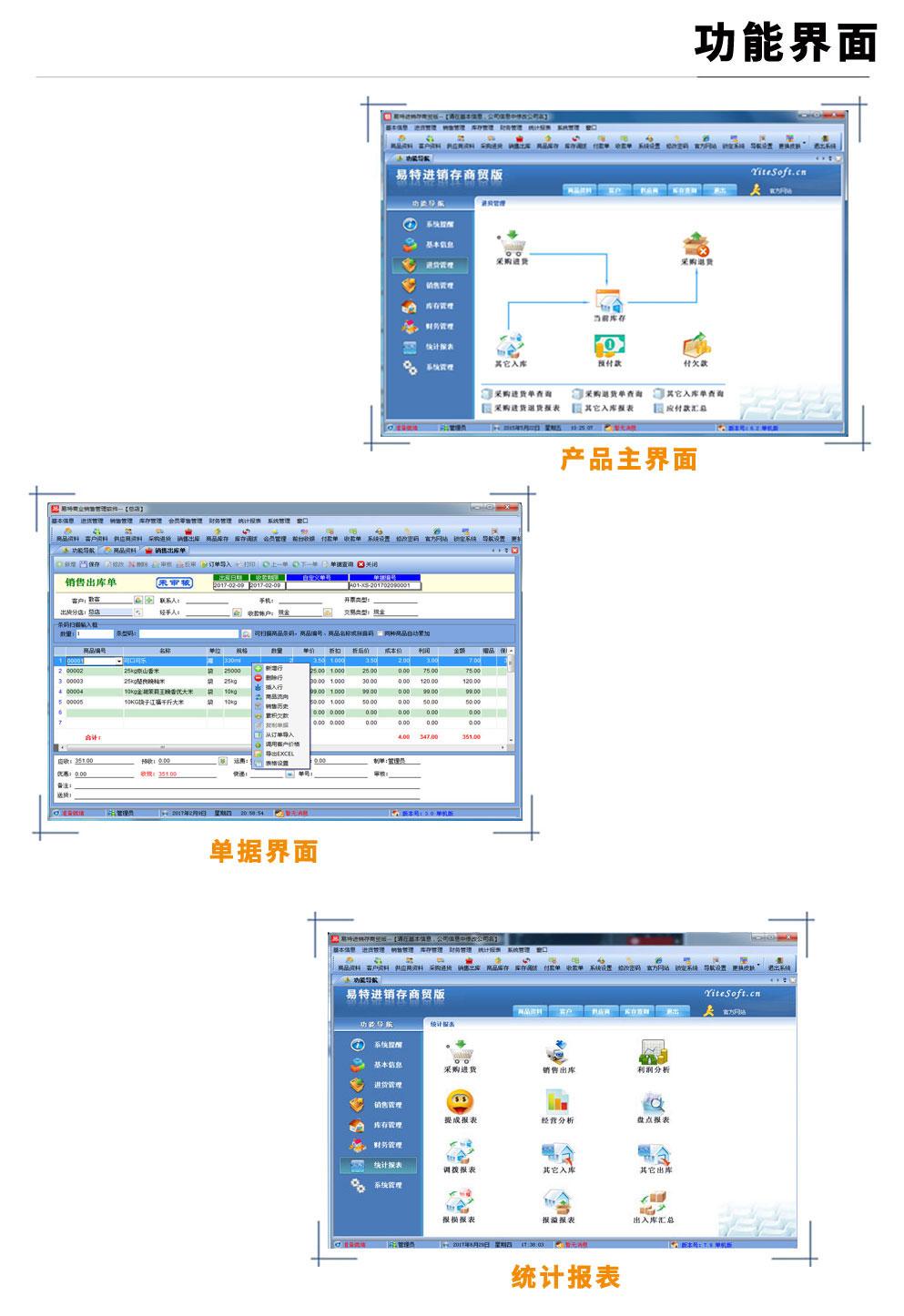 易特进销存软件商贸版-2.jpg