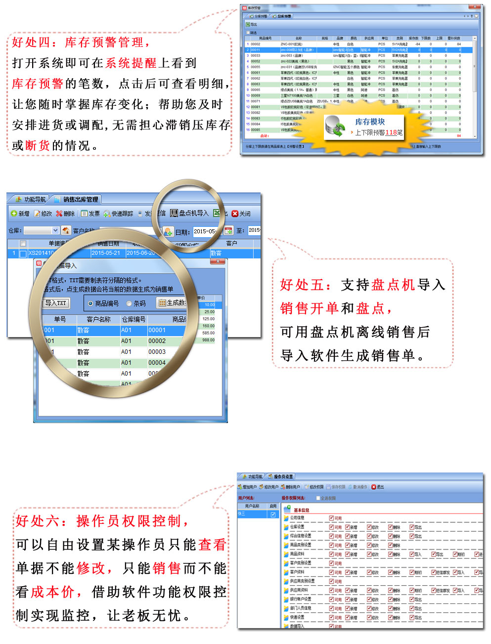 易特进销存软件商贸版-4.jpg