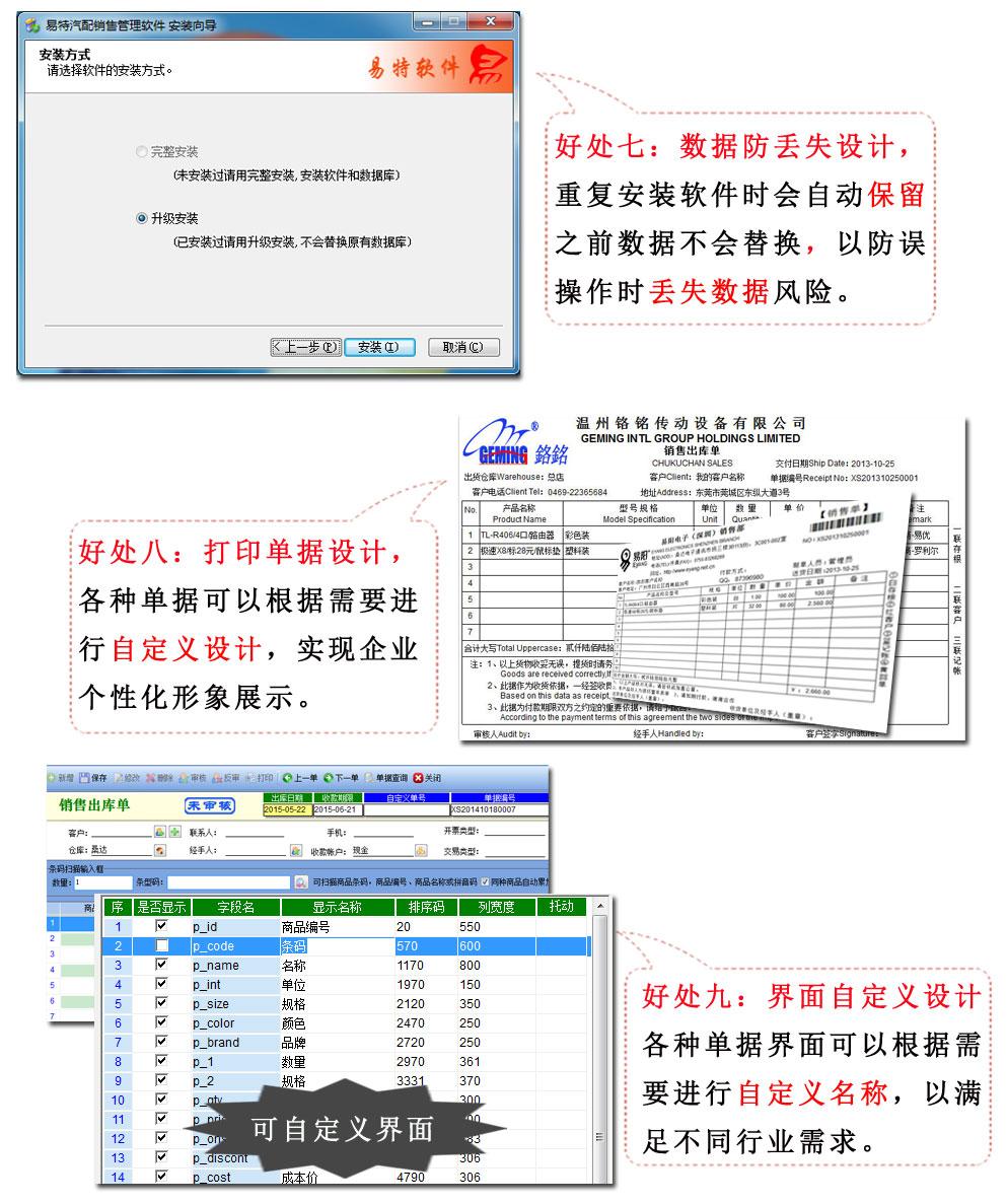 易特进销存软件商贸版-5.jpg