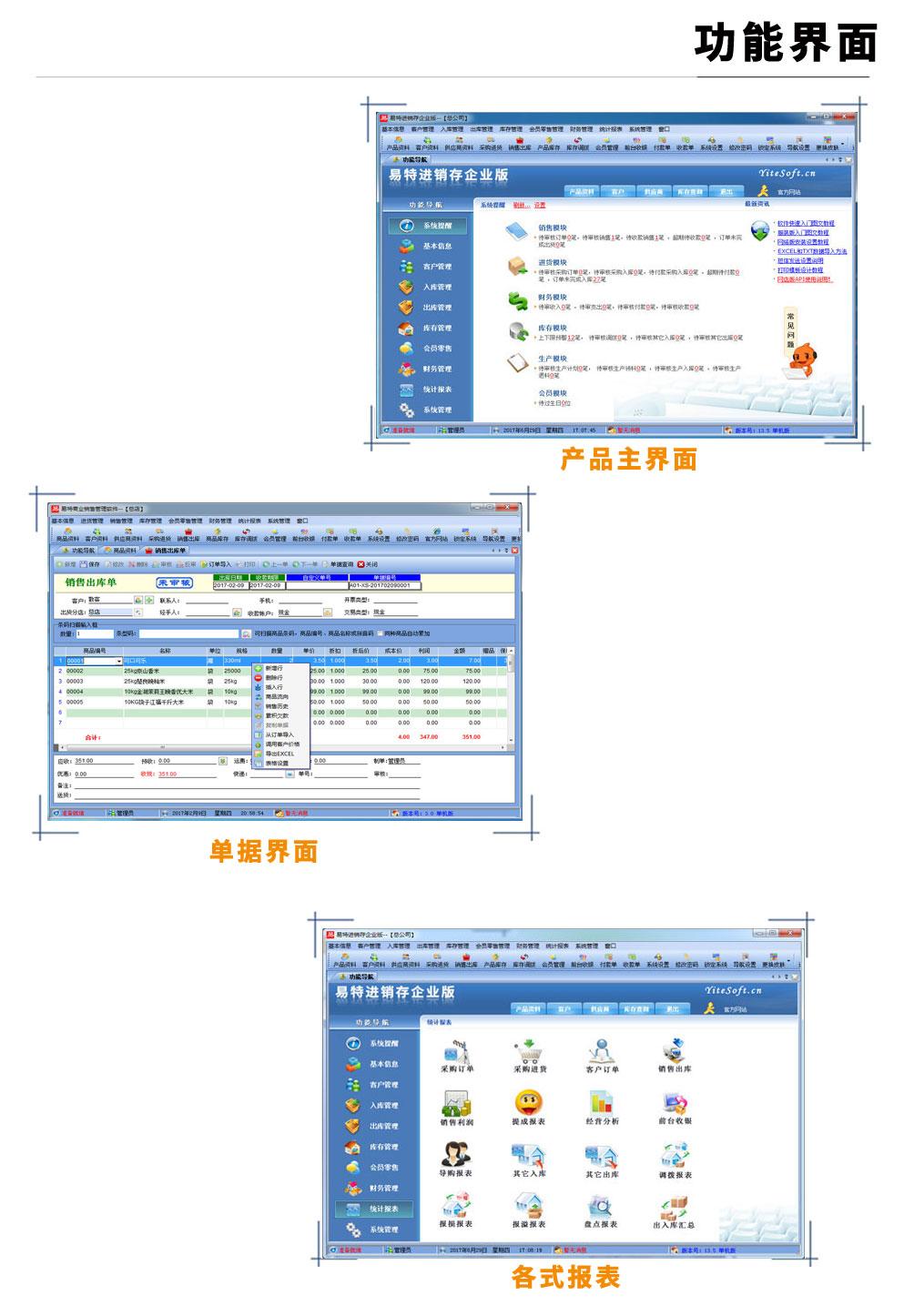 易特进销存软件企业版-2.jpg