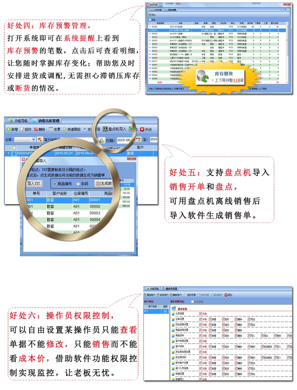 易特进销存软件企业版-4.jpg