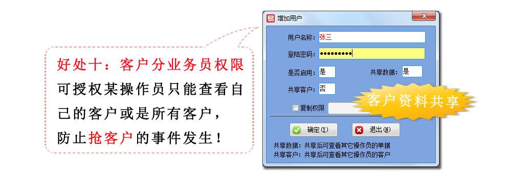 易特进销存软件企业版-6.jpg