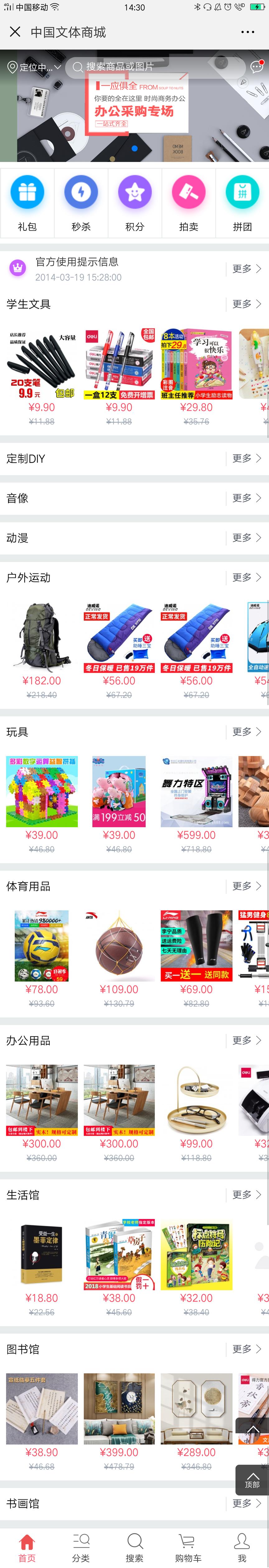 文体商城灰色成都-李晓云商PLUS全渠道版.jpg