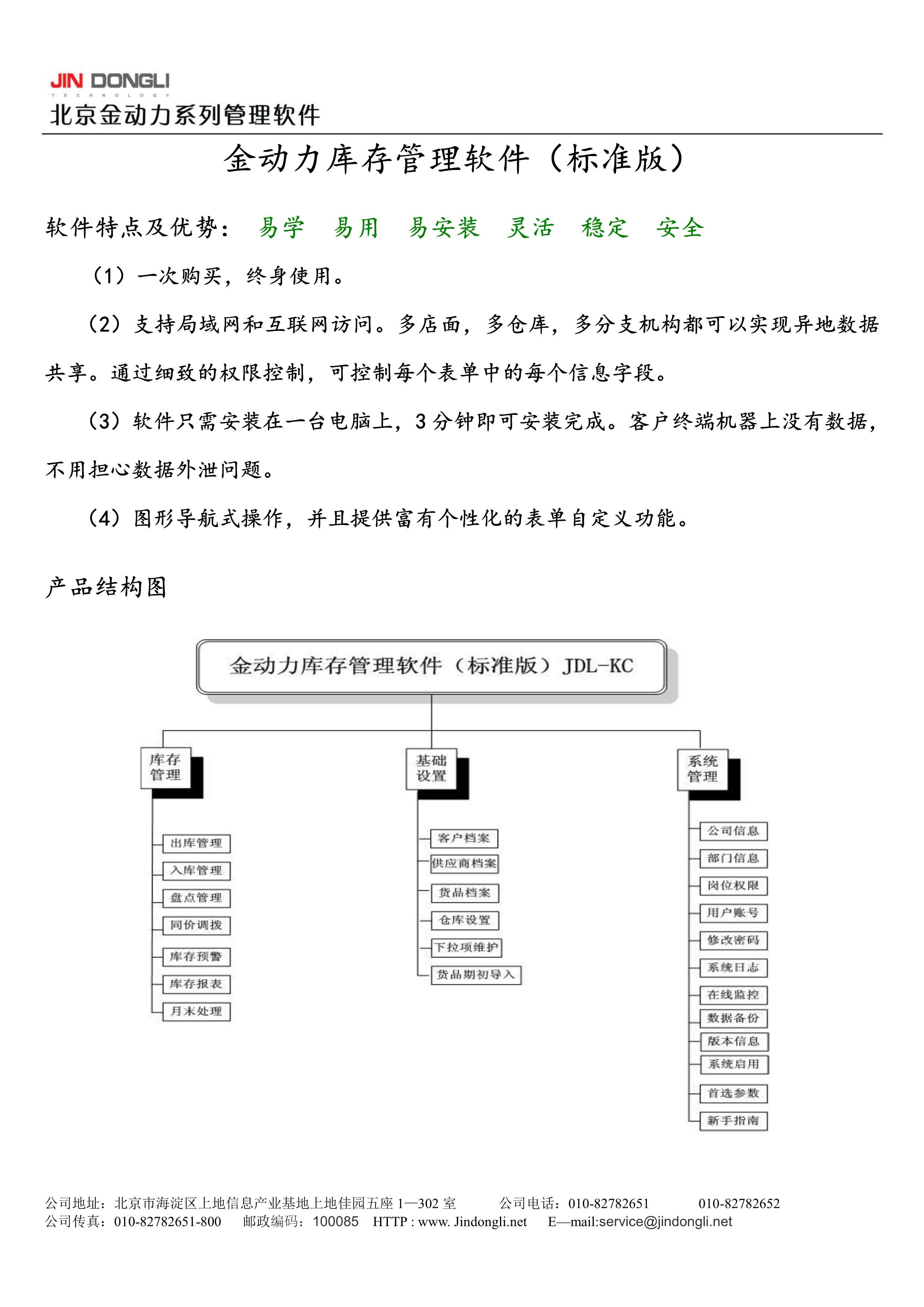 012508375695_0金动力库存管理软件产品介绍标准版_1.jpg