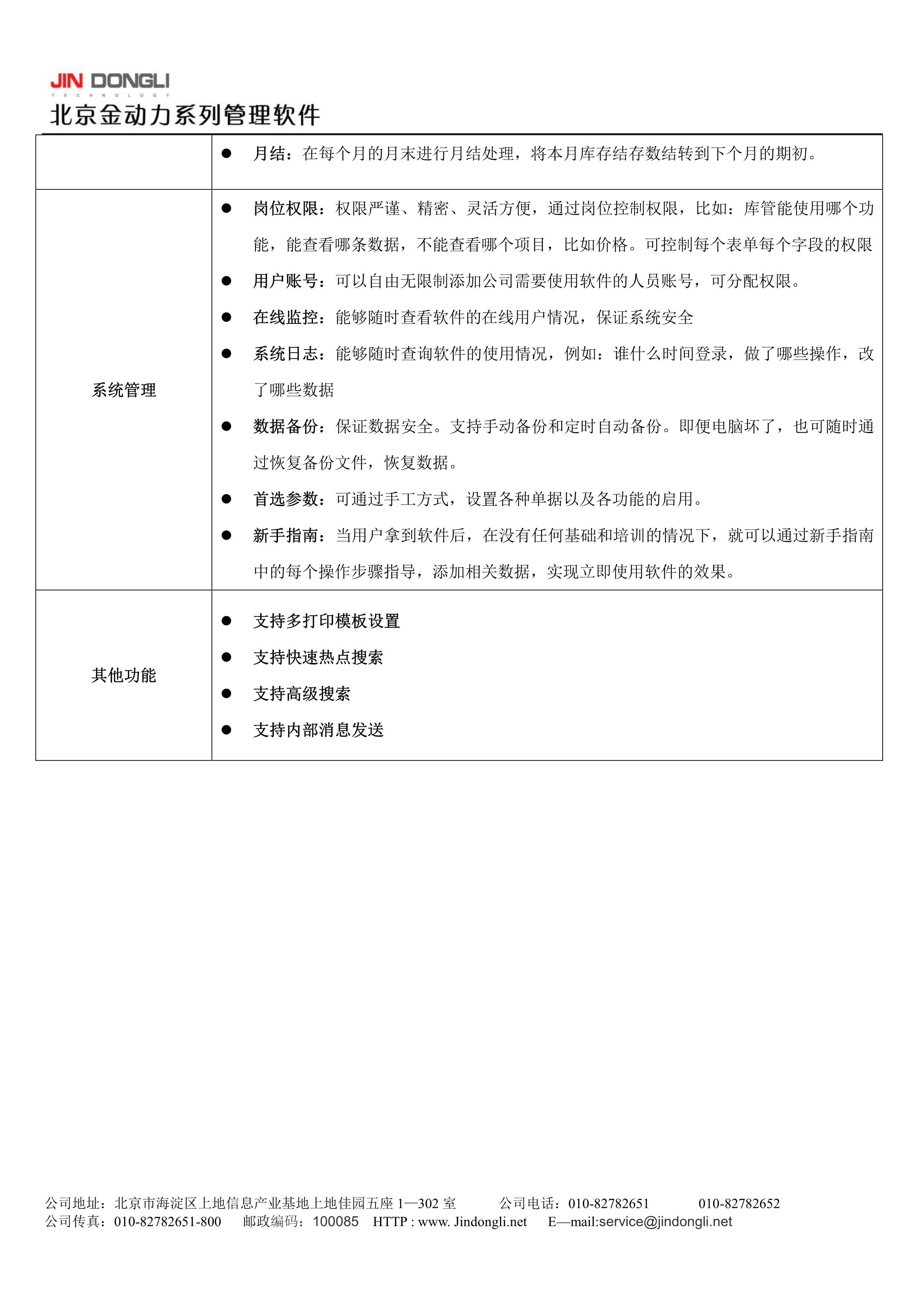 012508375695_0金动力库存管理软件产品介绍标准版_3.jpg