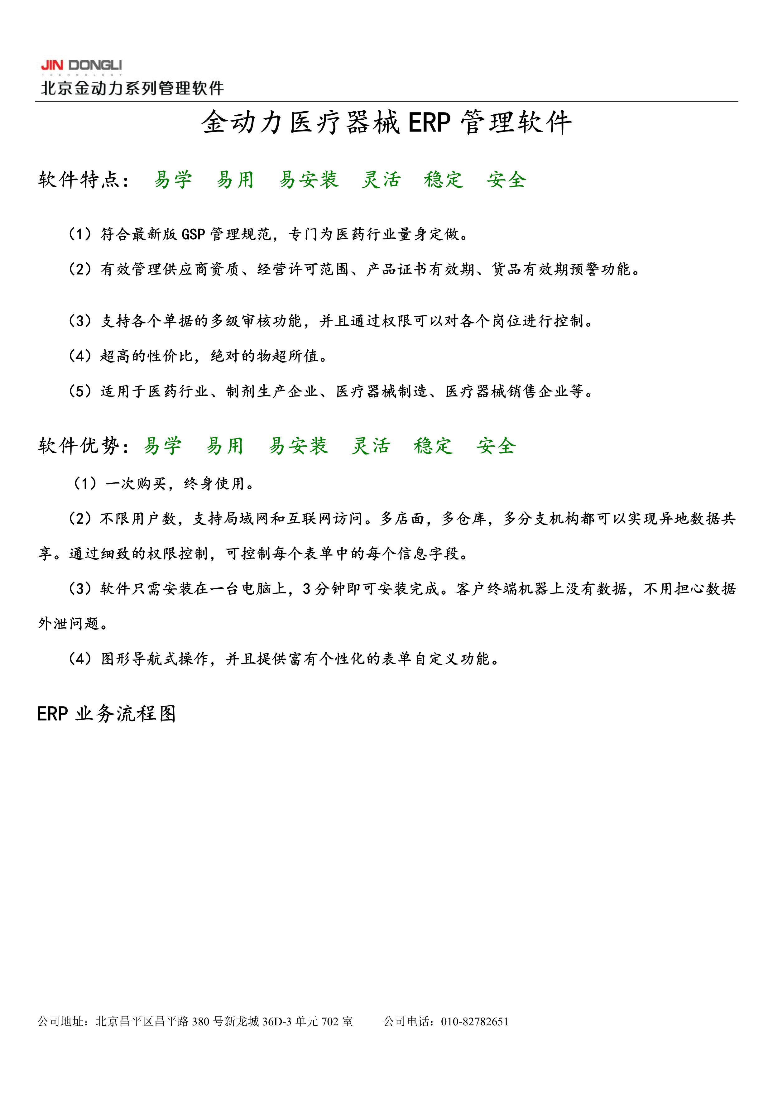 012508384306_0金动力医疗器械ERP管理软件产品介绍高级版_1.jpg