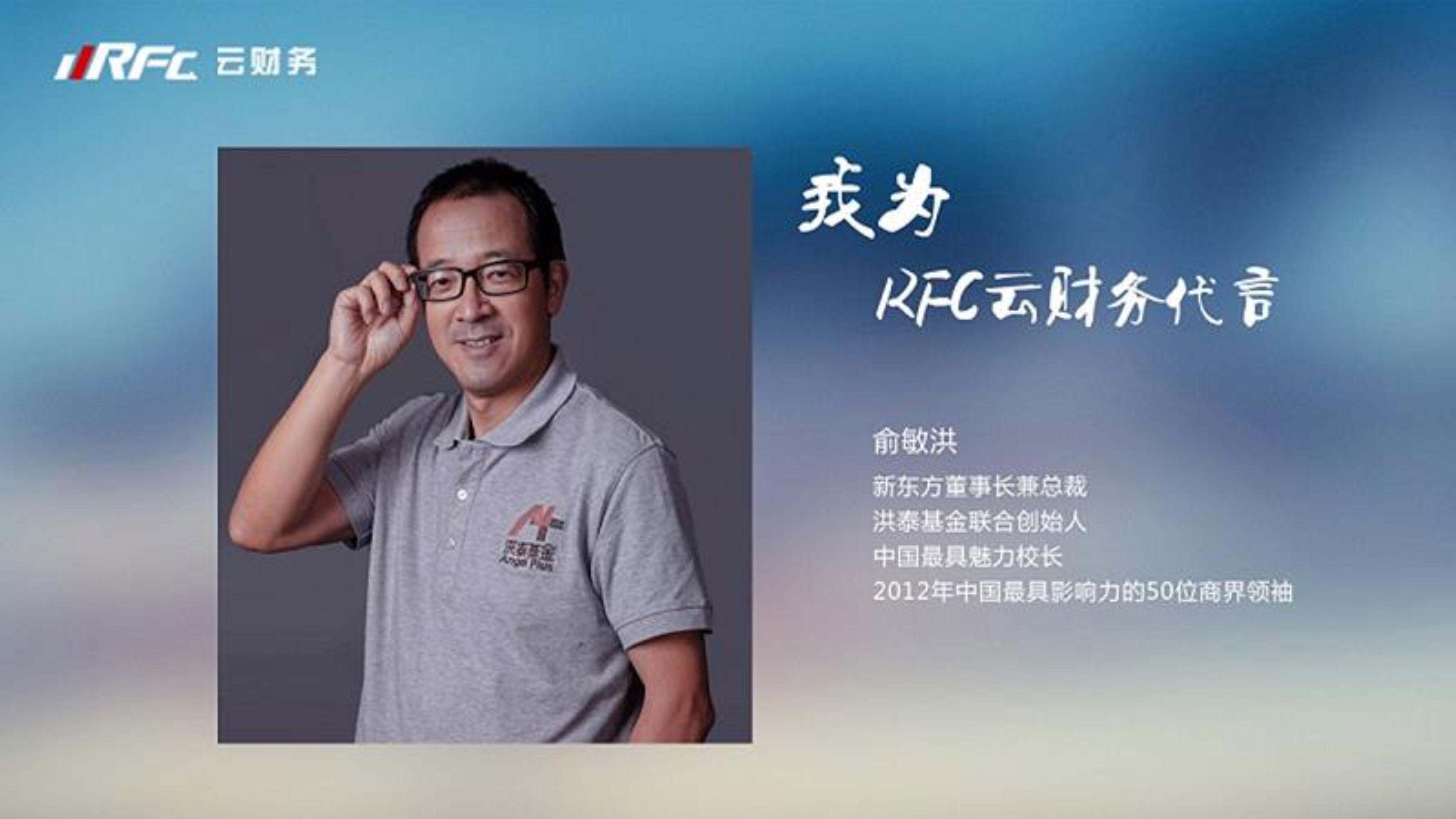 013010462040_0RFC云财务_5.jpg