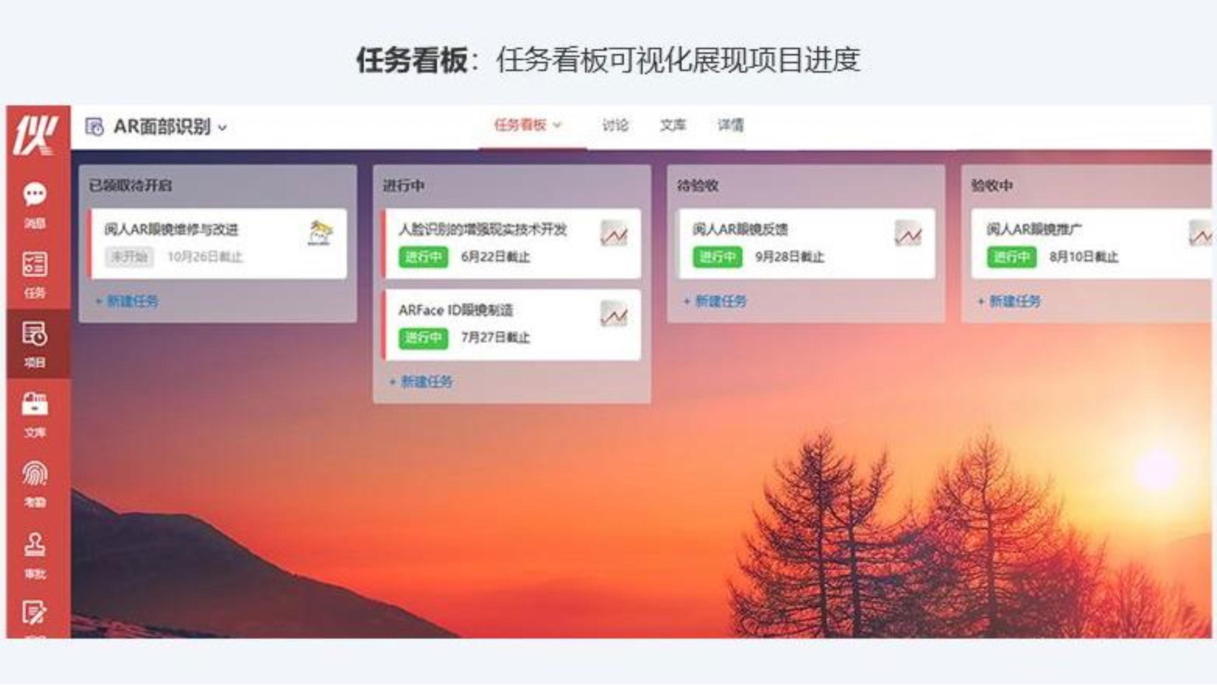 013010545727_0伙伴协同办公平台(1)_3.jpg