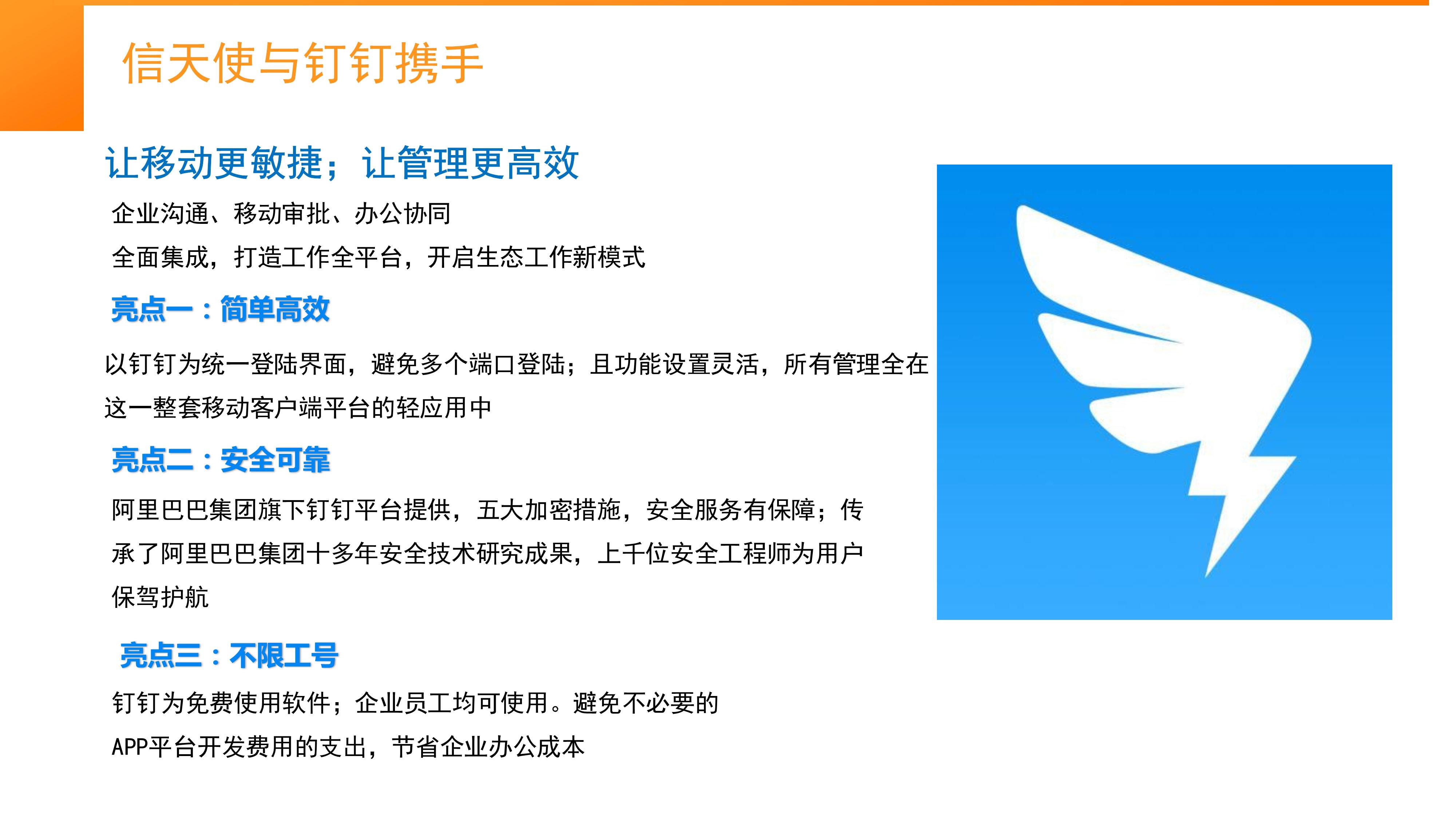 013011343503_0信天使综合信息管理系统旗舰版_11.jpg