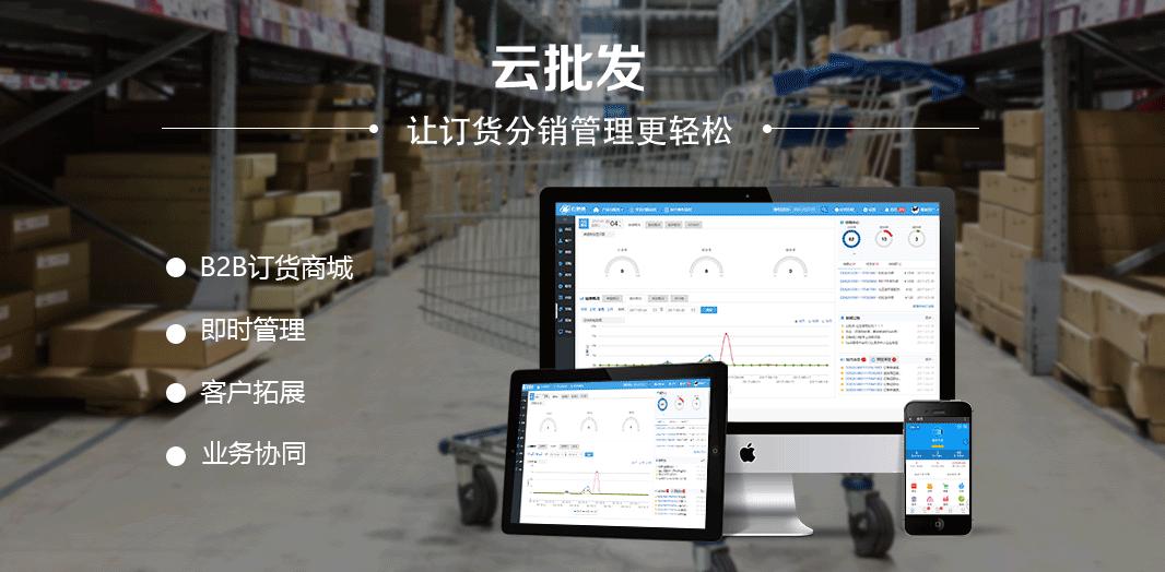云批发移动分销订货系统-1.png