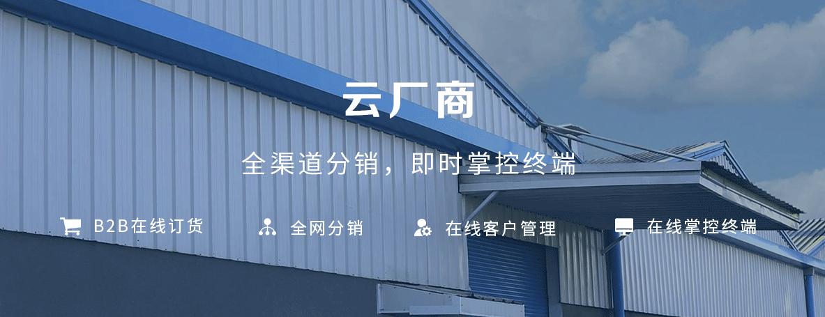 云厂商直分销管理系统-1.png