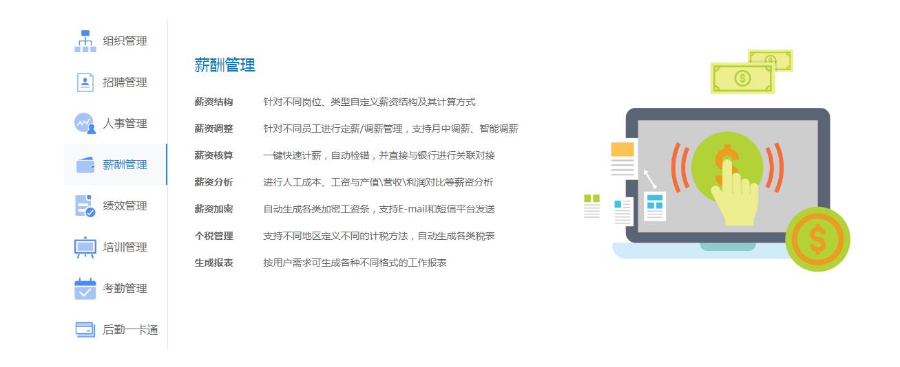 东宝D1-eHR人力资源管理软件V1.0-6.png