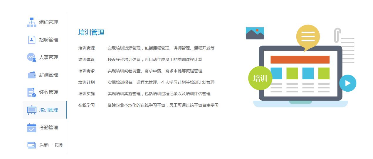 东宝D1-eHR人力资源管理软件V1.0-8.png