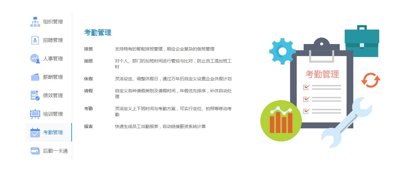 东宝D1-eHR人力资源管理软件V1.0-9.png