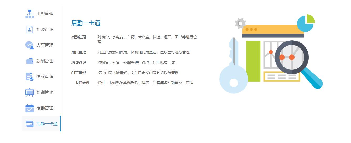 东宝D1-eHR人力资源管理软件V1.0-10.png