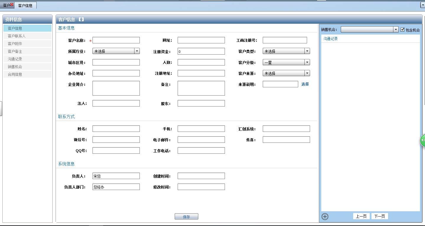 联合汇创eHR人力资源管理系统.jpg