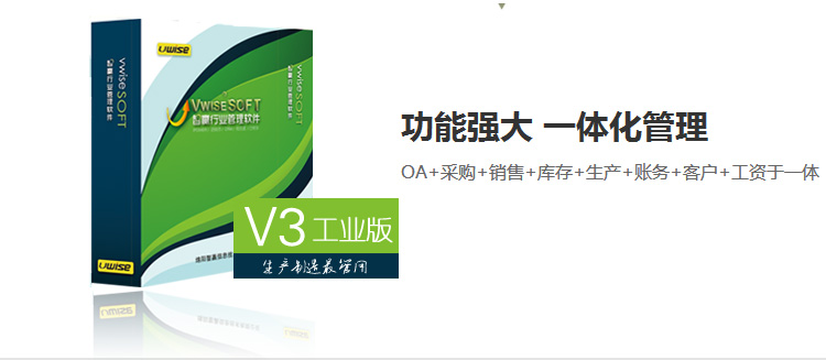 智赢生产管理系统V3工业版-2.jpg